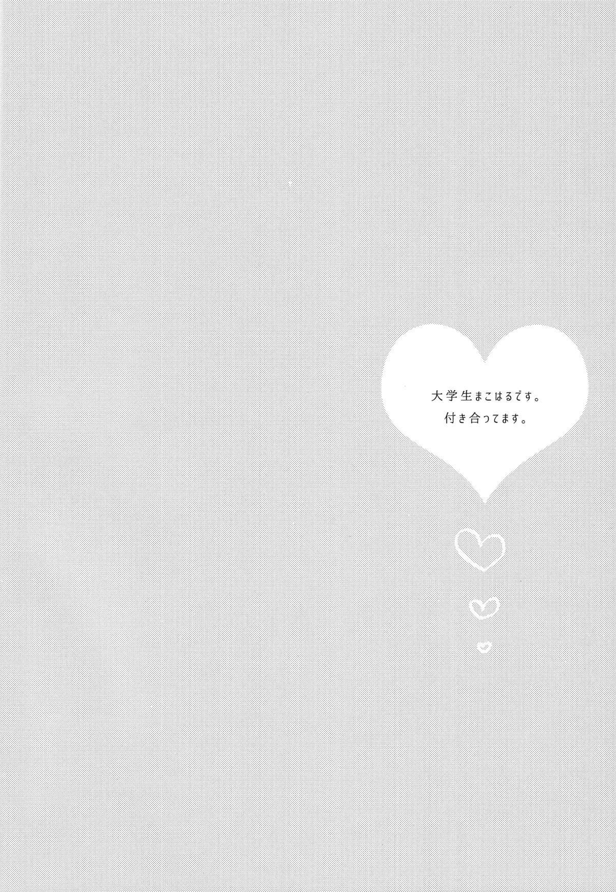 Tsunagaru Heart 2