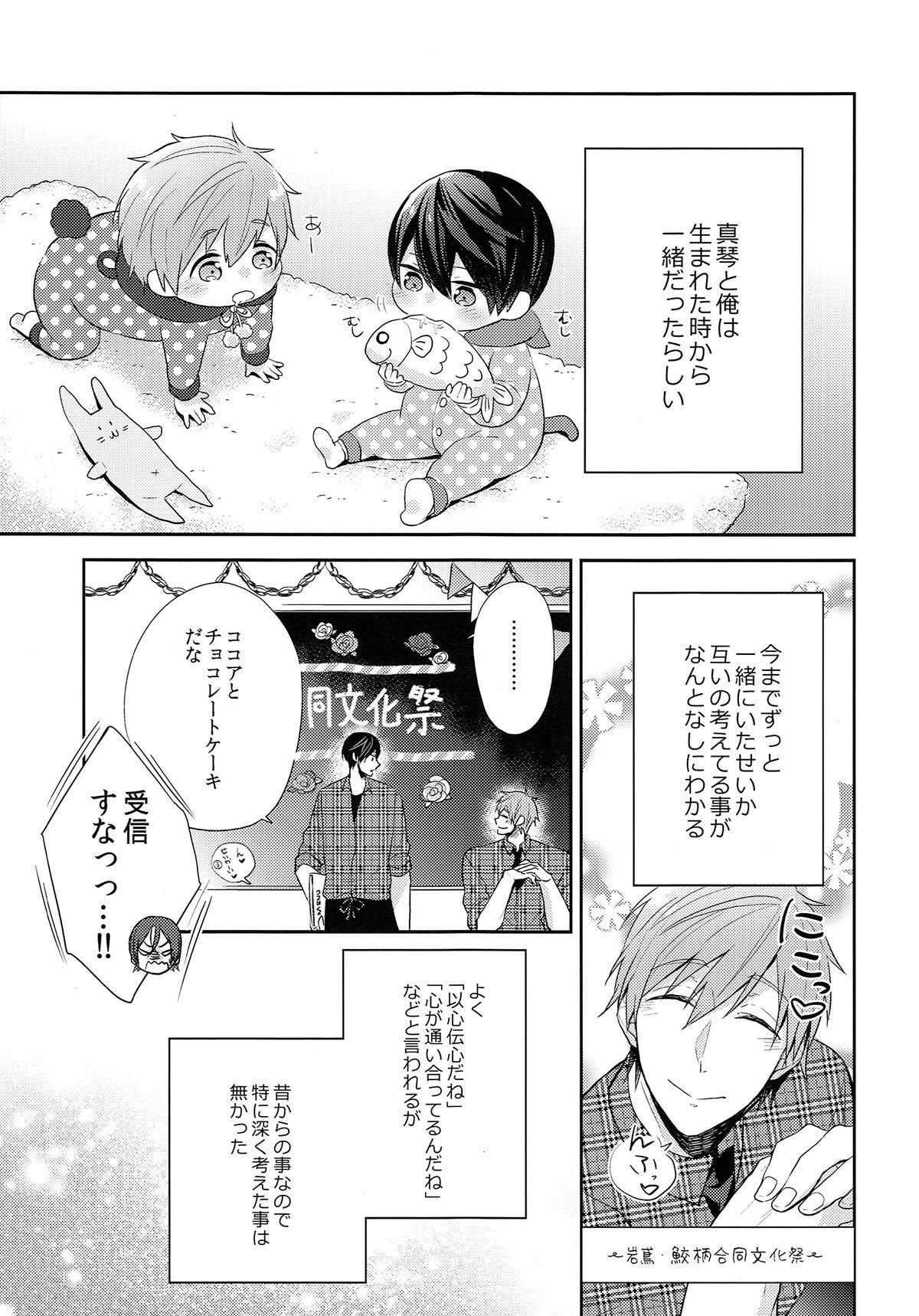 Tsunagaru Heart 3
