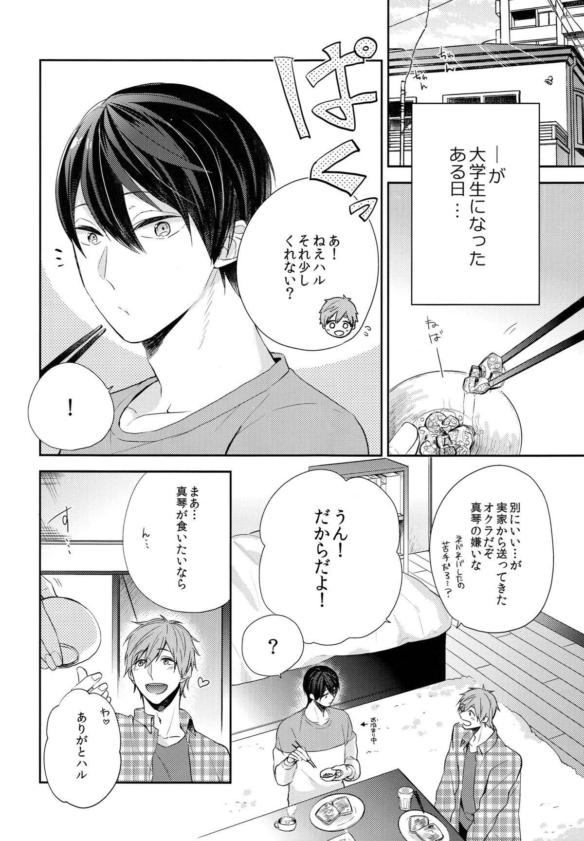 Tsunagaru Heart 4