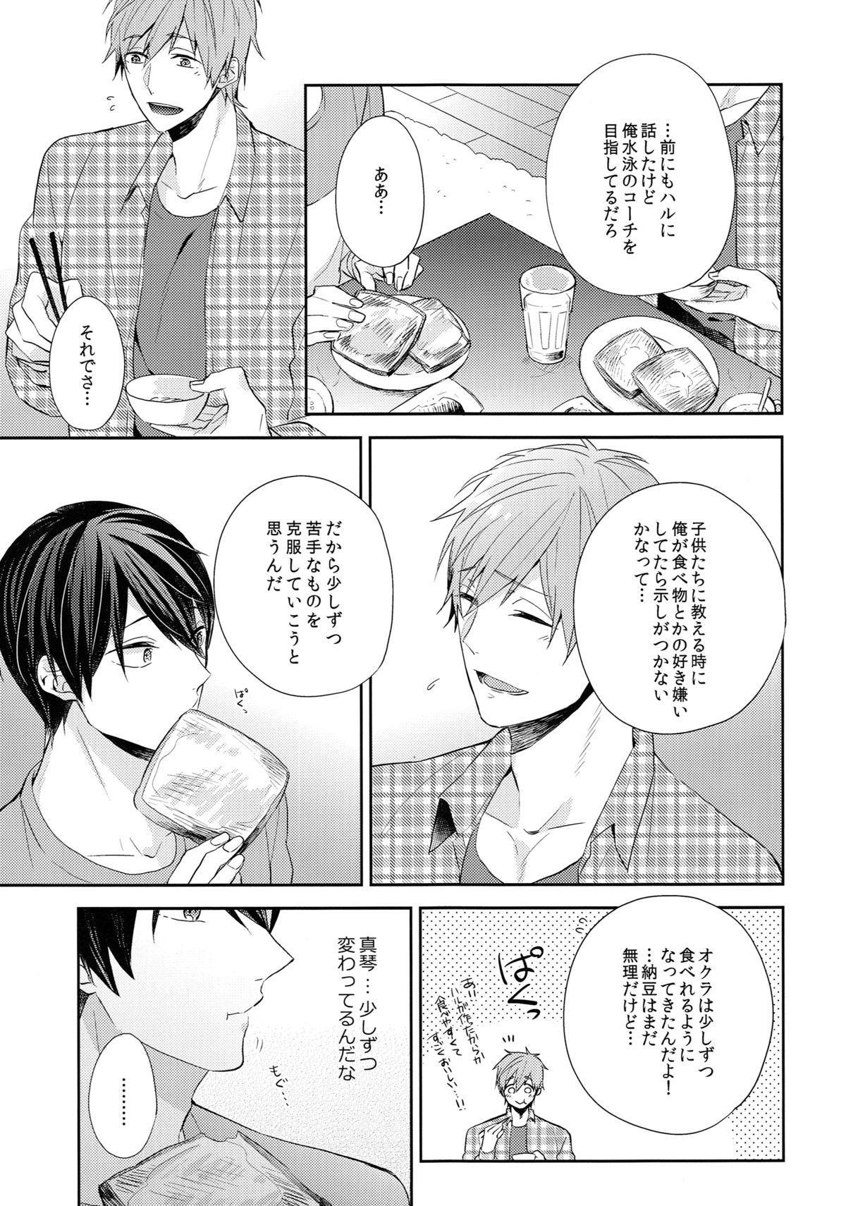 Tsunagaru Heart 5