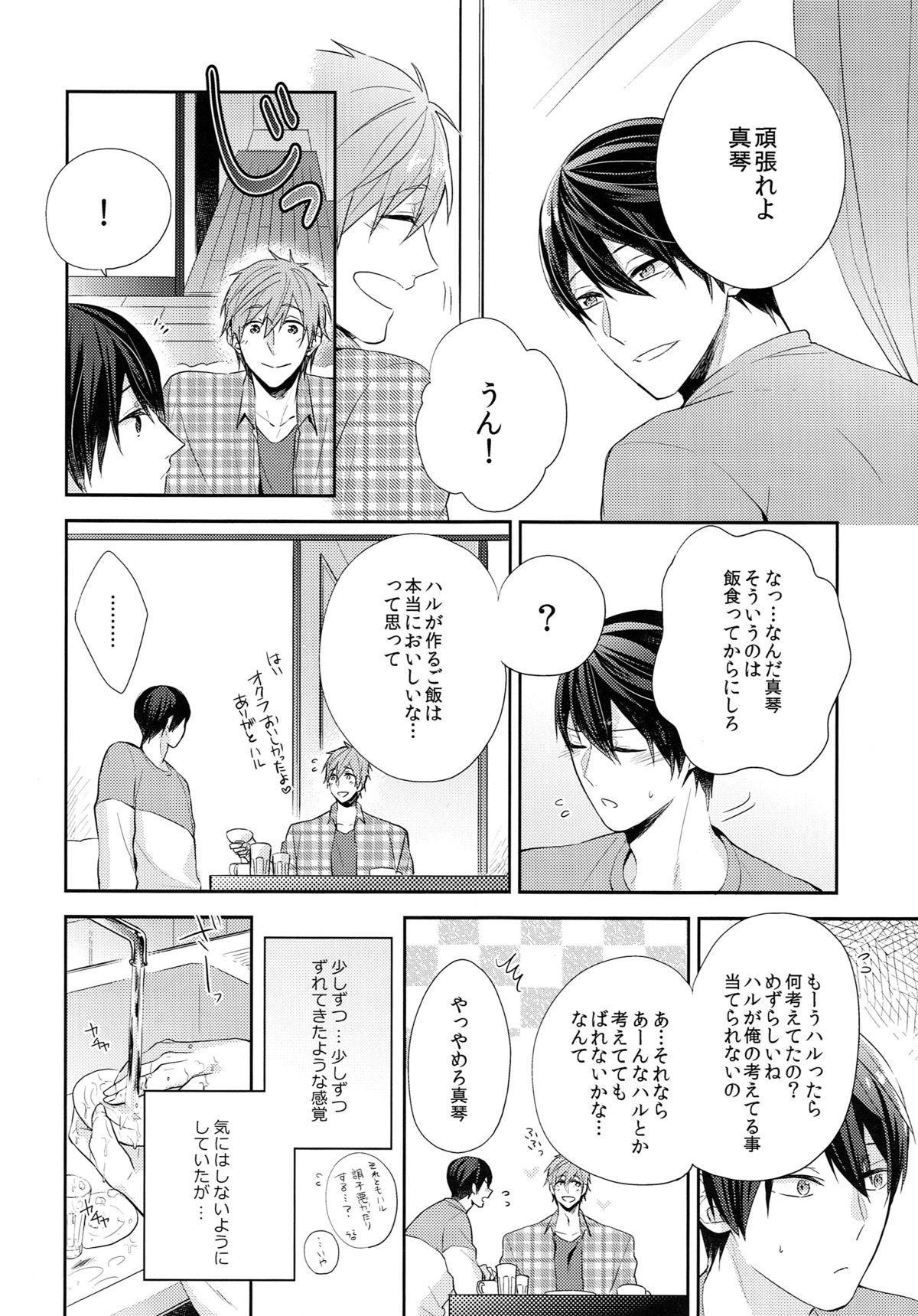 Tsunagaru Heart 6