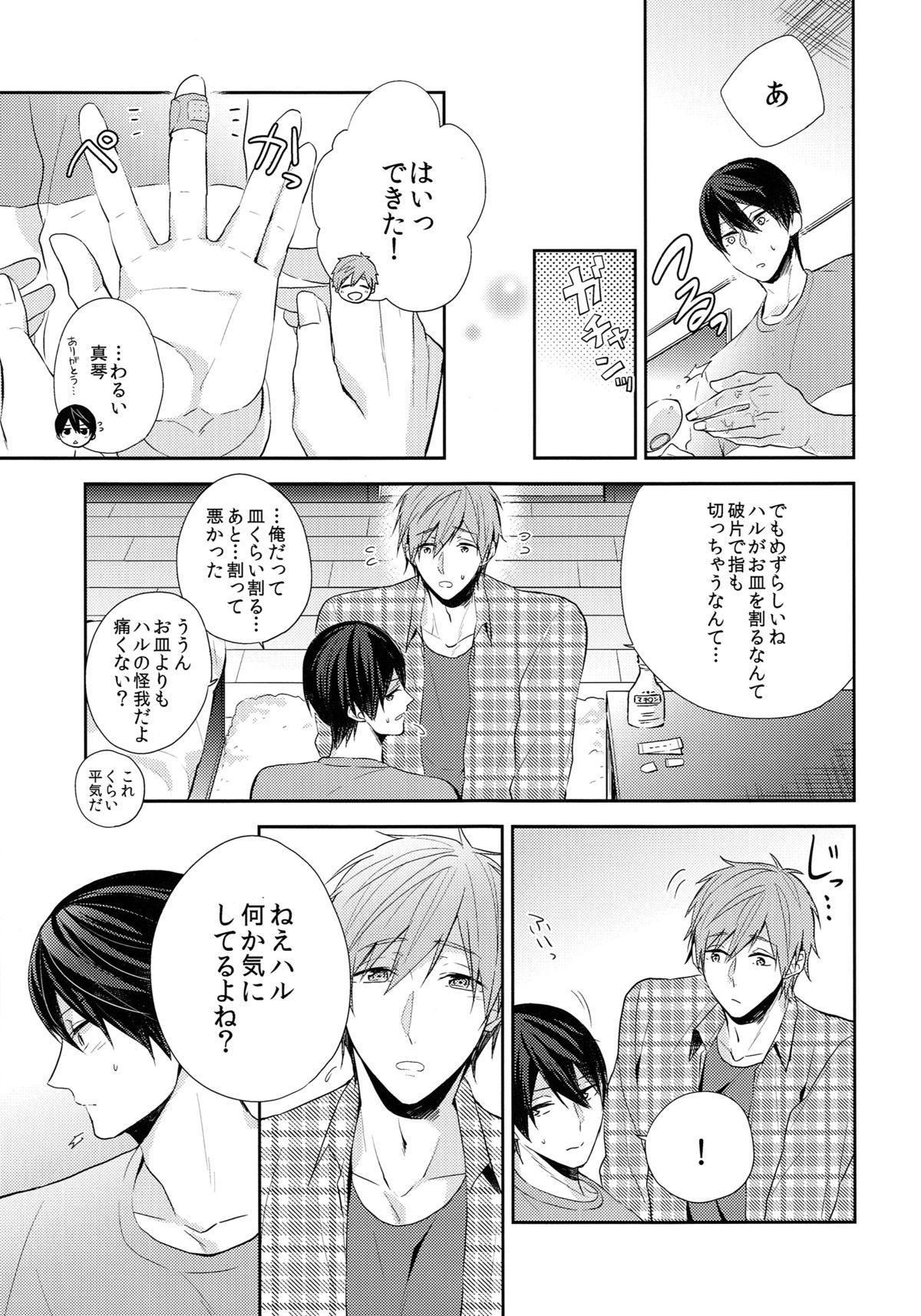 Tsunagaru Heart 7