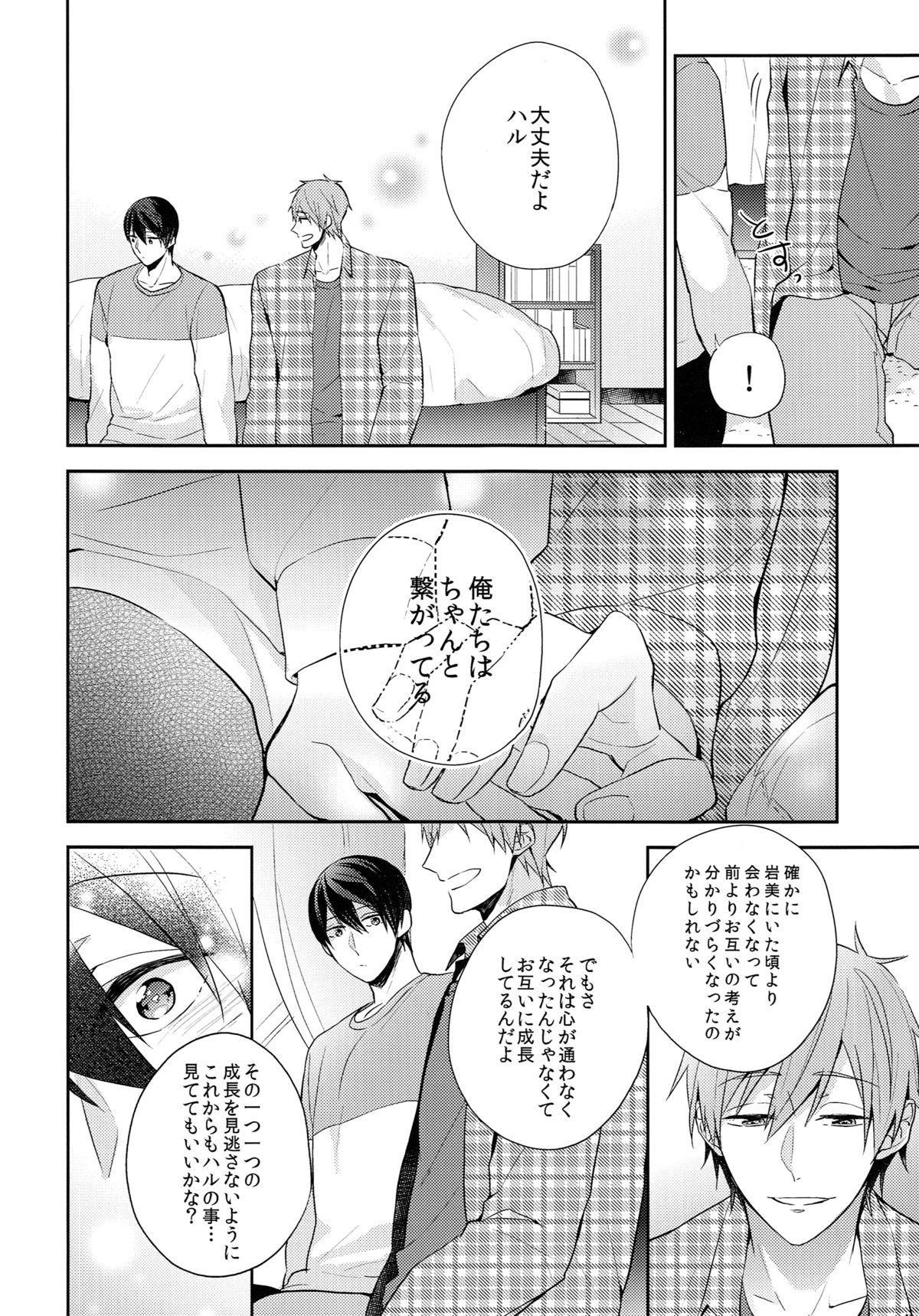 Tsunagaru Heart 8