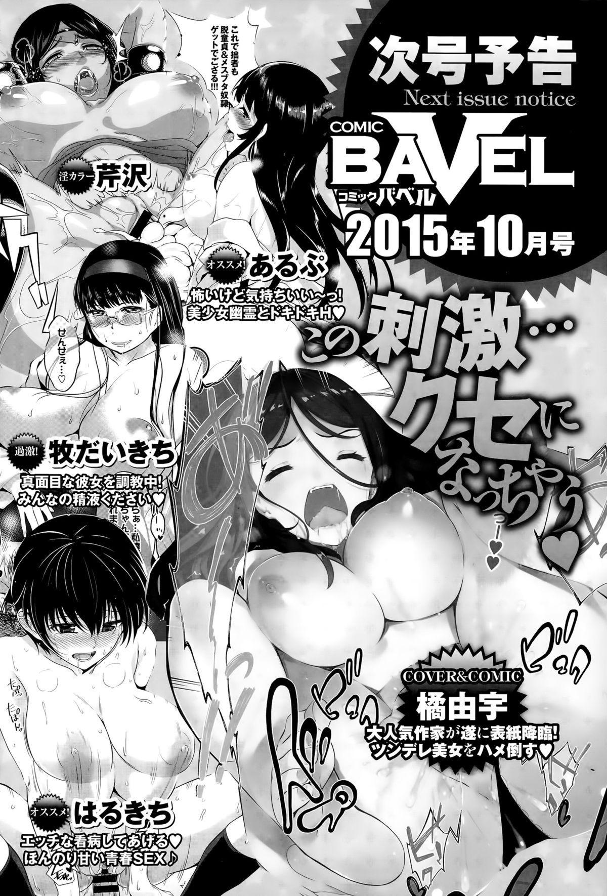 COMIC BAVEL 2015-09 383