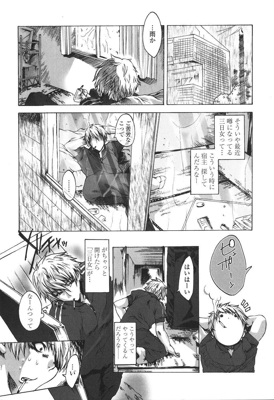 Kakete Okashi Te Omou Mama 9