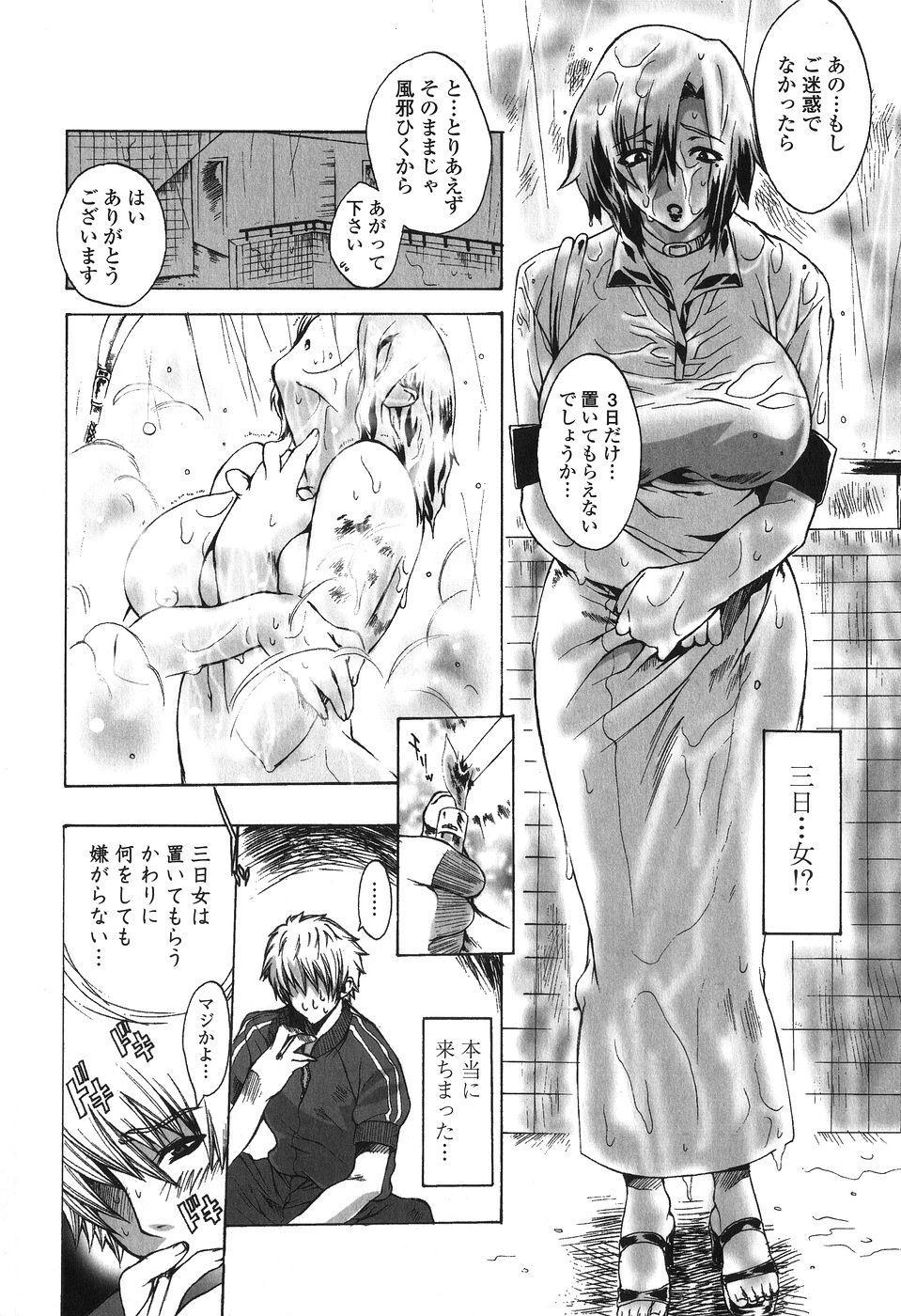 Kakete Okashi Te Omou Mama 10