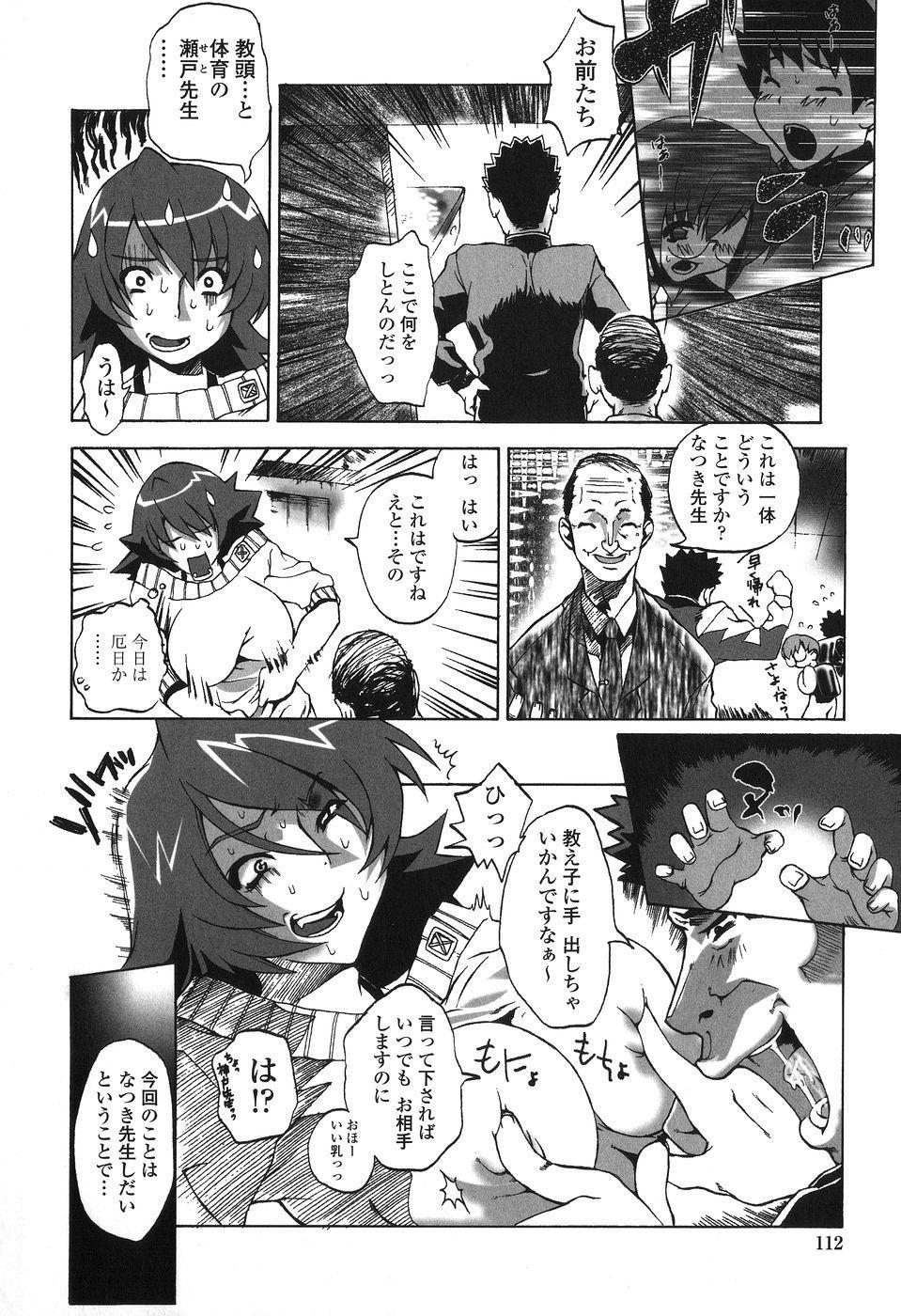 Kakete Okashi Te Omou Mama 111