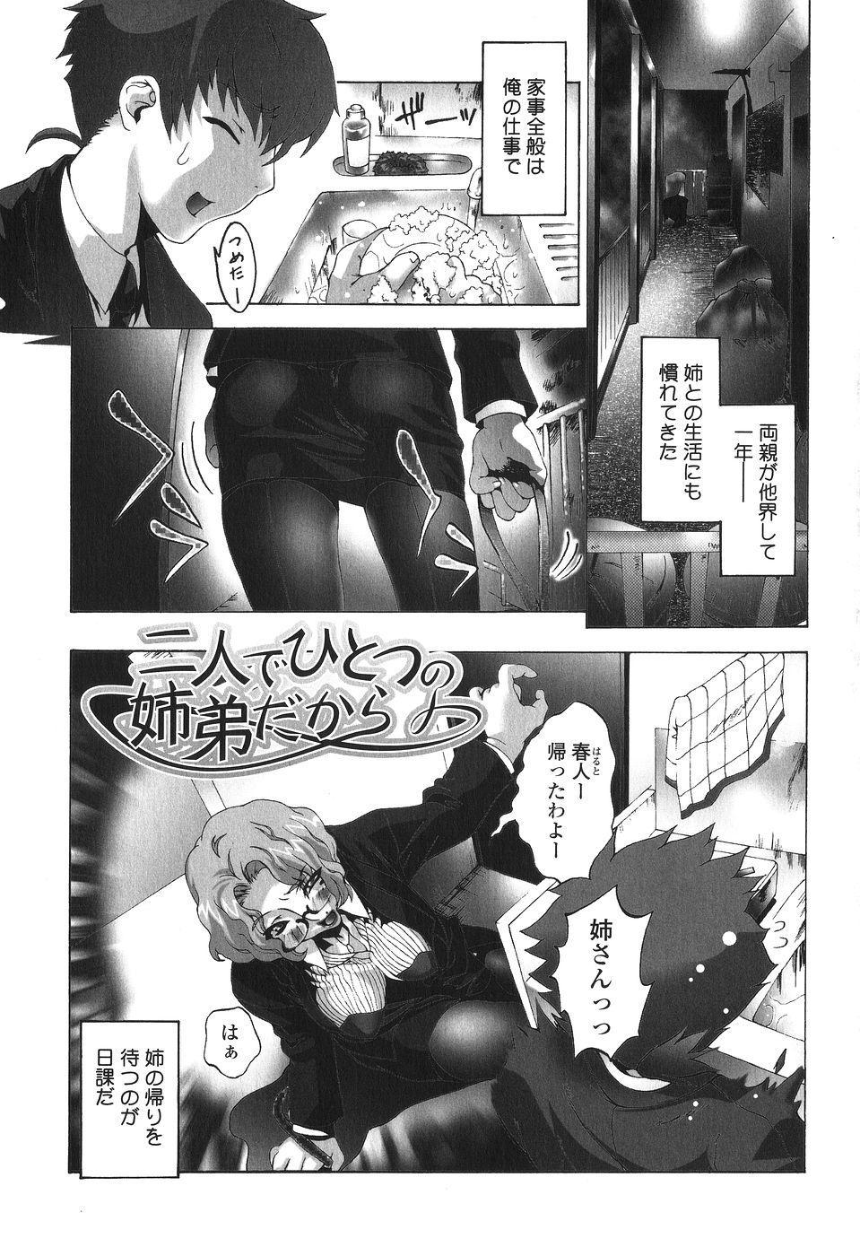 Kakete Okashi Te Omou Mama 118