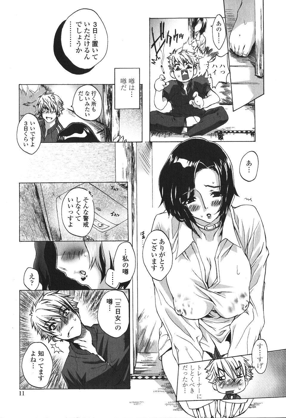 Kakete Okashi Te Omou Mama 11