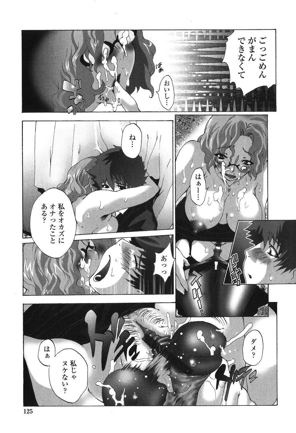 Kakete Okashi Te Omou Mama 124