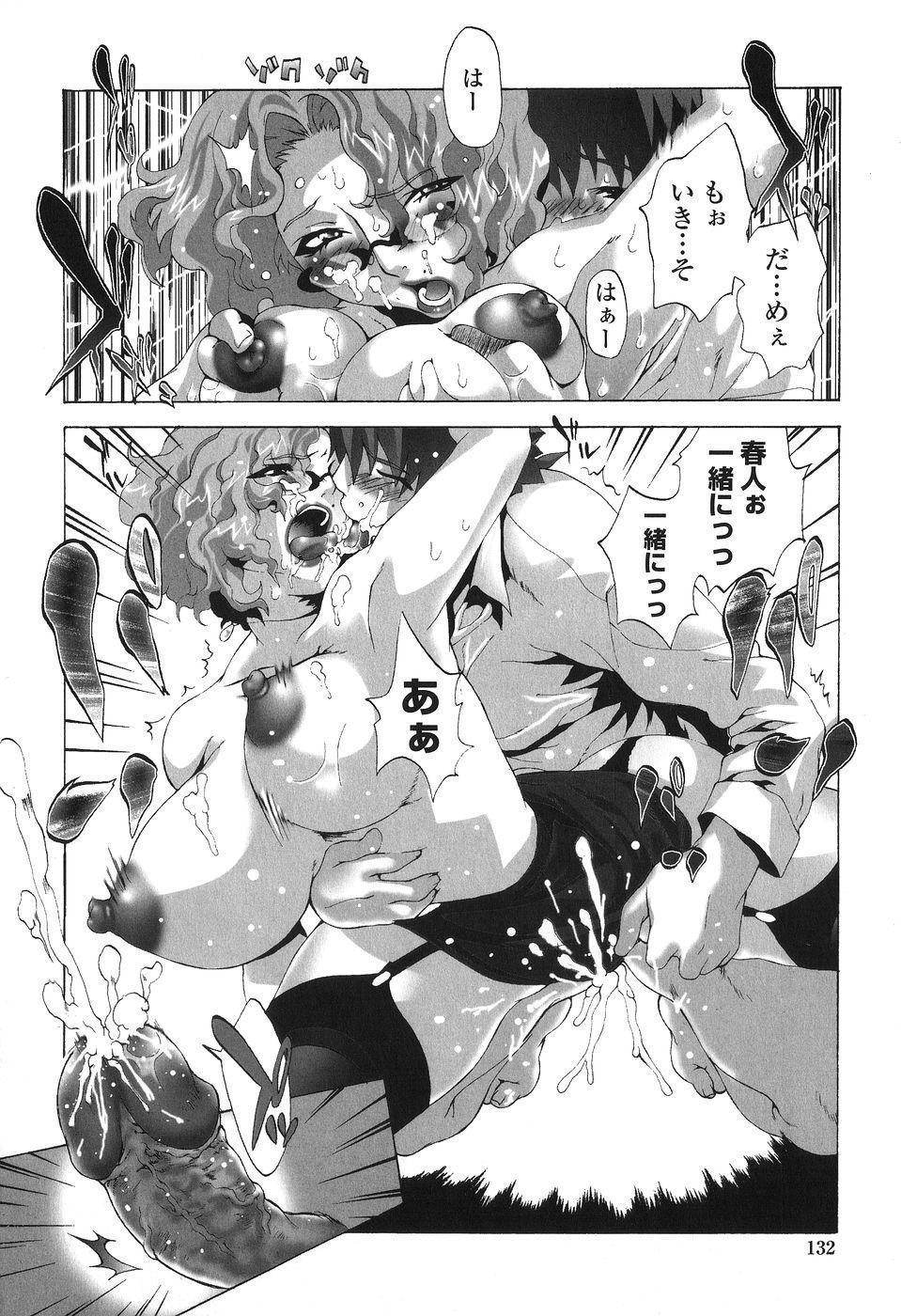 Kakete Okashi Te Omou Mama 131
