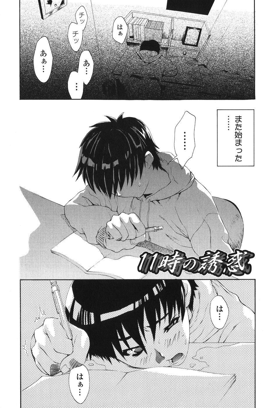 Kakete Okashi Te Omou Mama 135