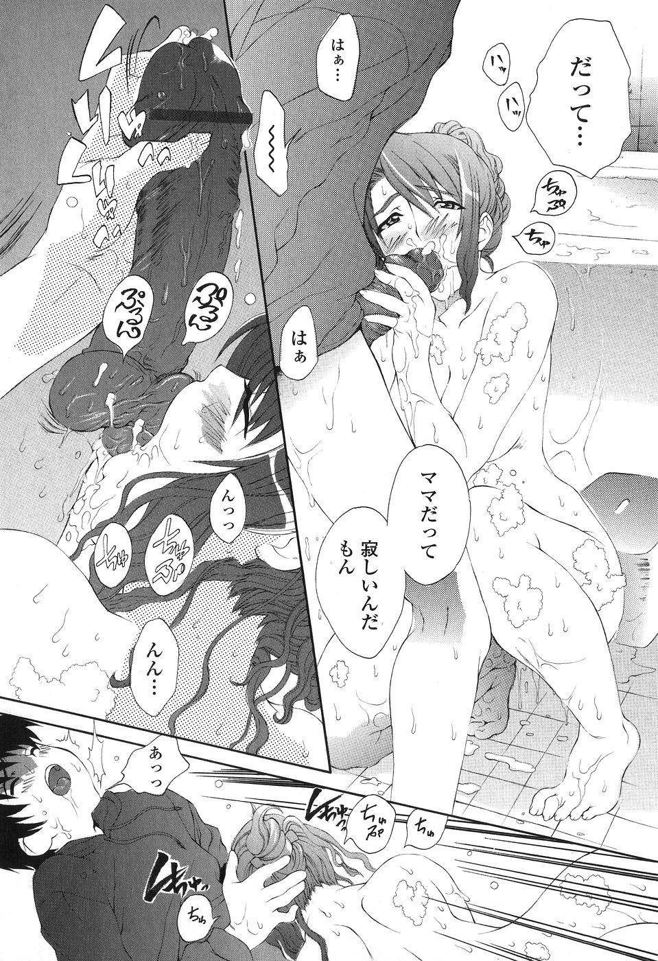 Kakete Okashi Te Omou Mama 141