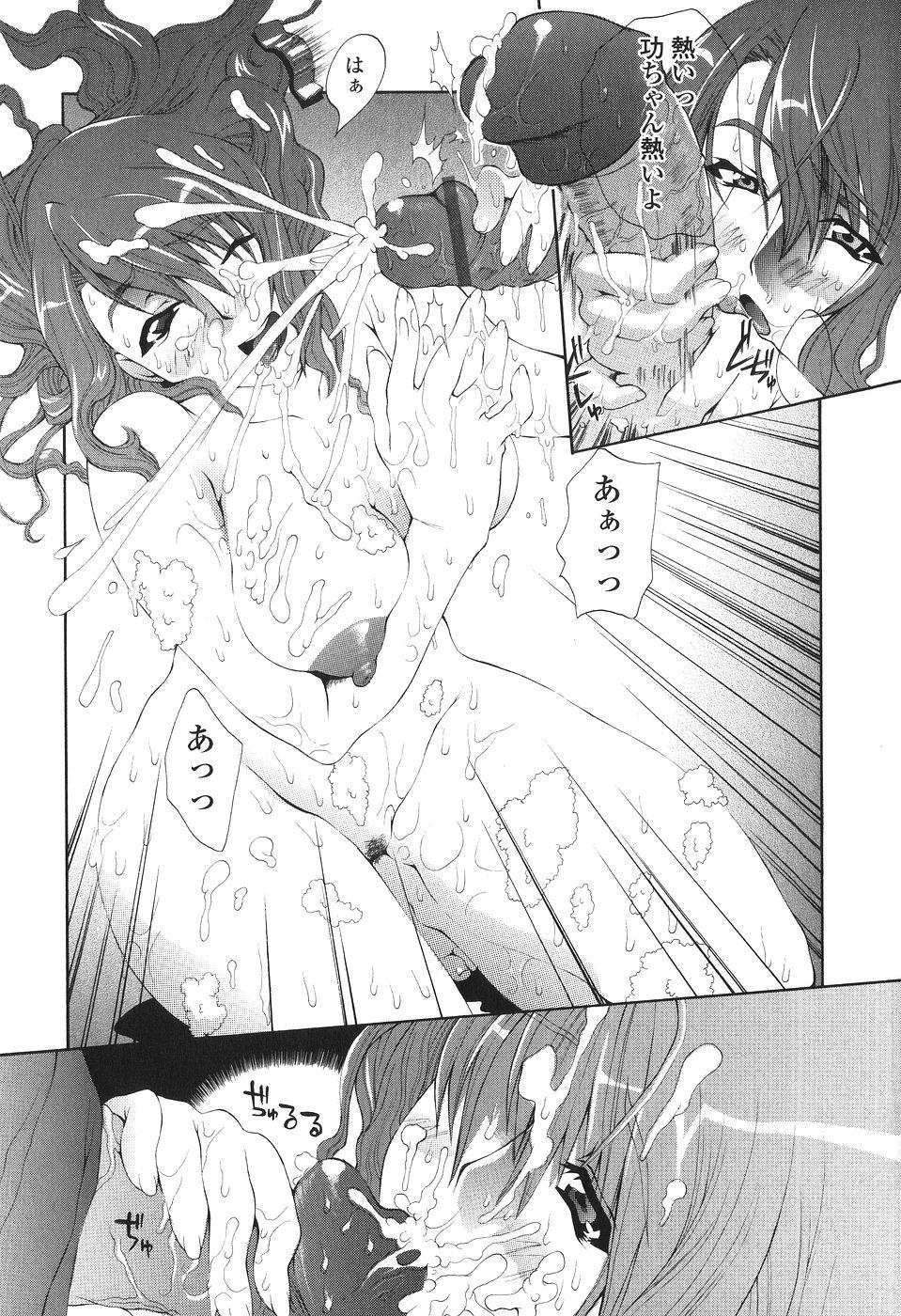 Kakete Okashi Te Omou Mama 142