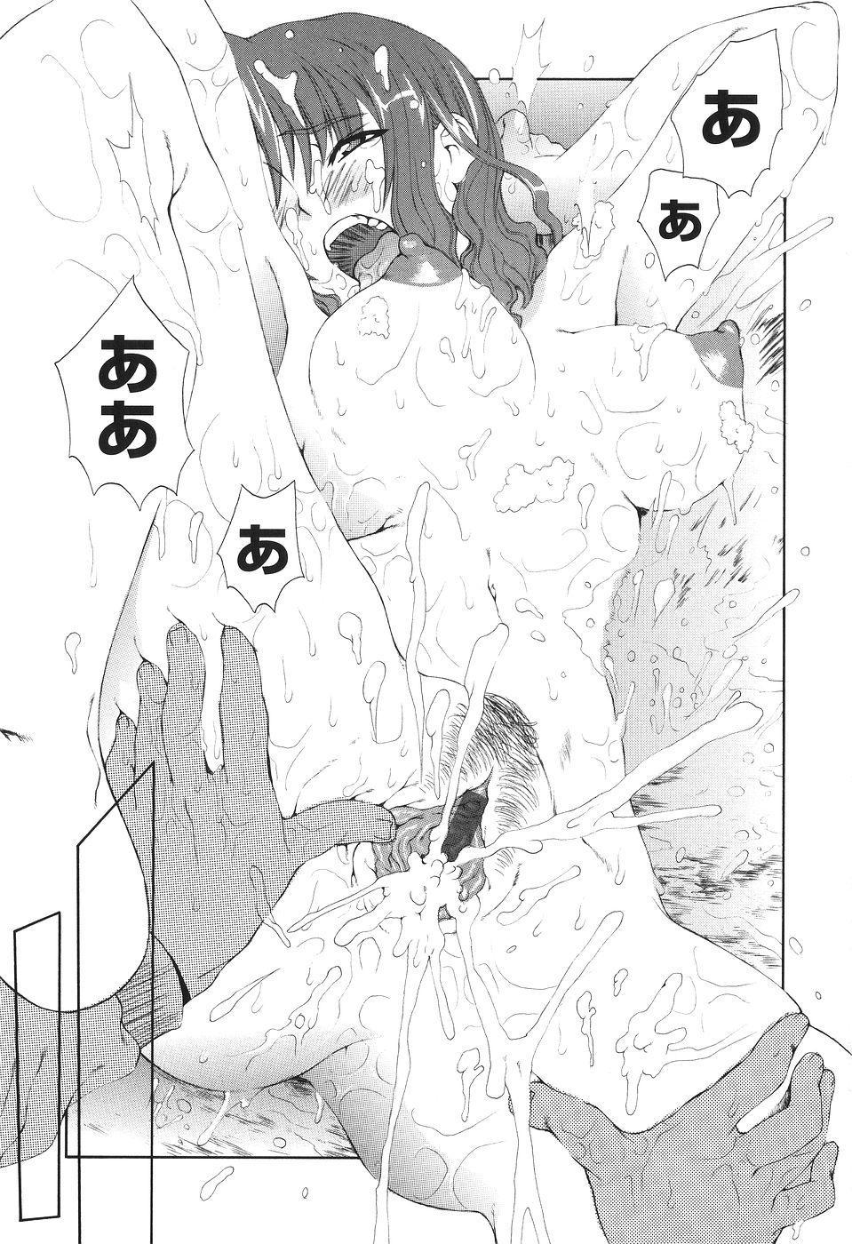Kakete Okashi Te Omou Mama 152