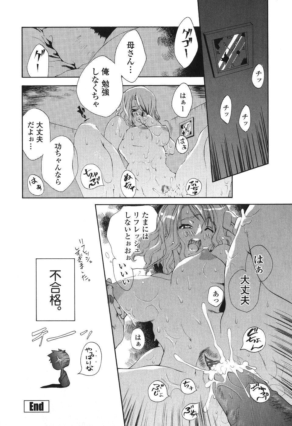 Kakete Okashi Te Omou Mama 153