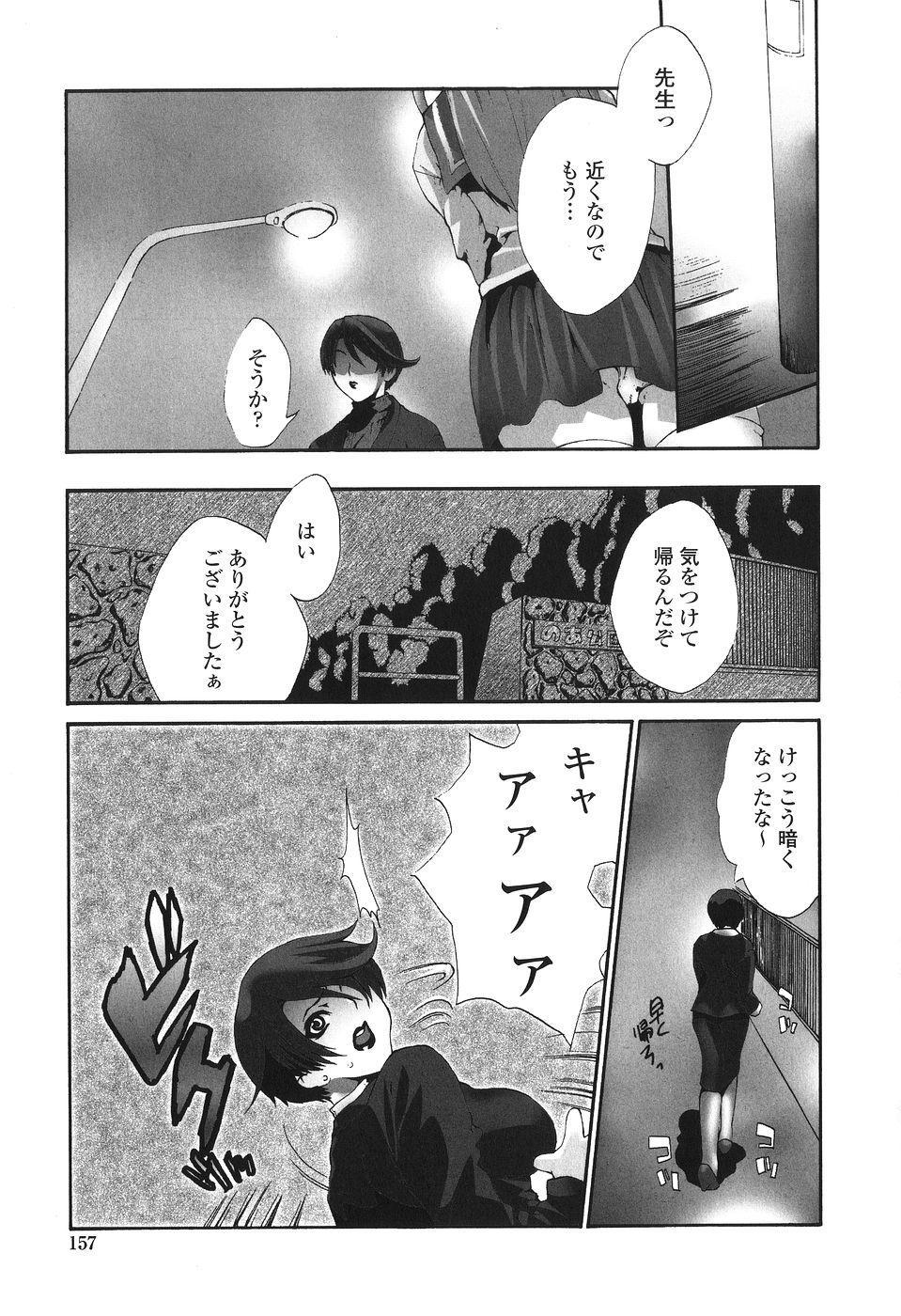 Kakete Okashi Te Omou Mama 156