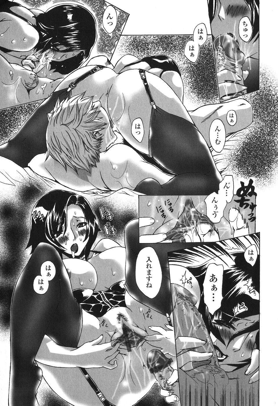 Kakete Okashi Te Omou Mama 16