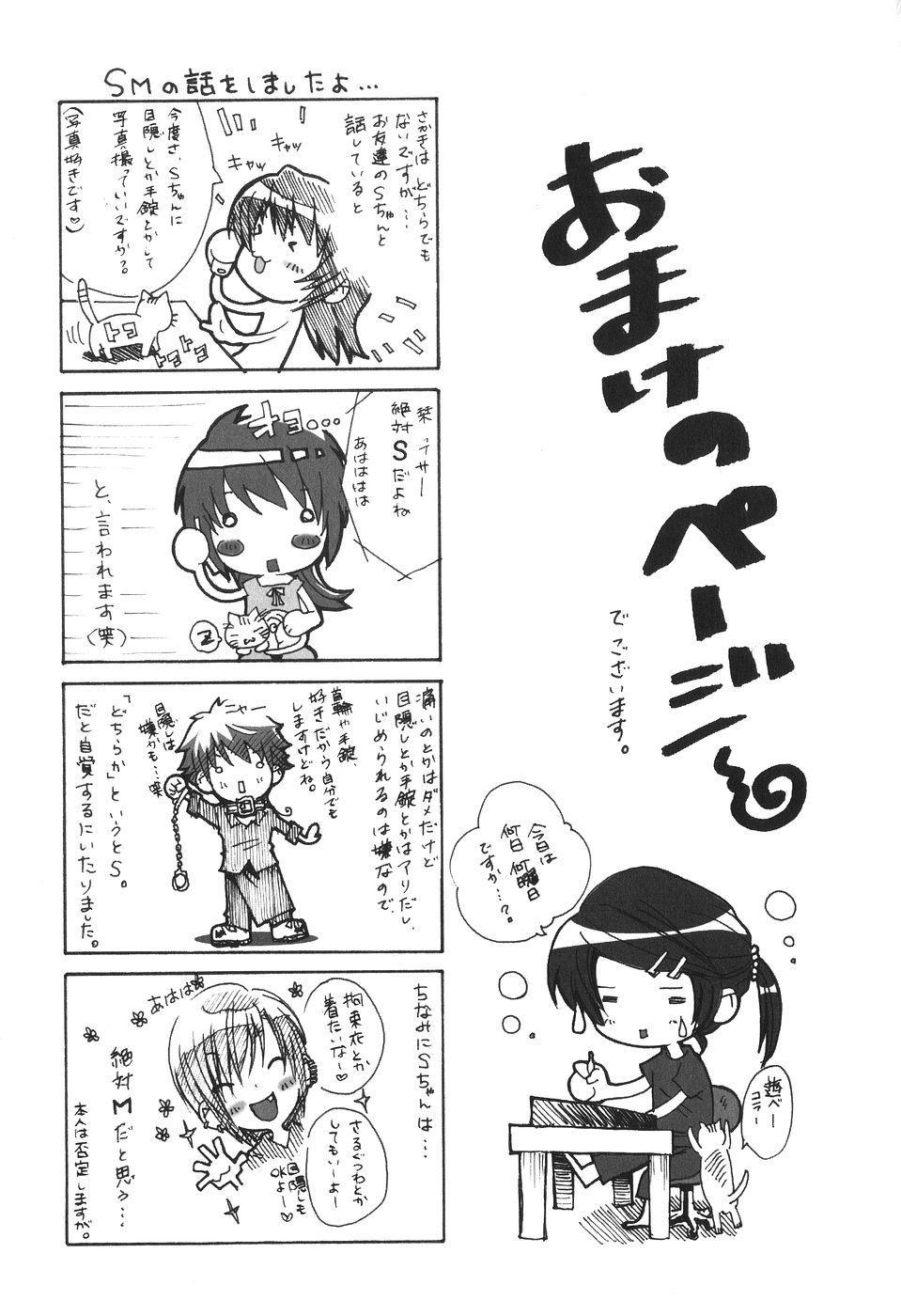 Kakete Okashi Te Omou Mama 174