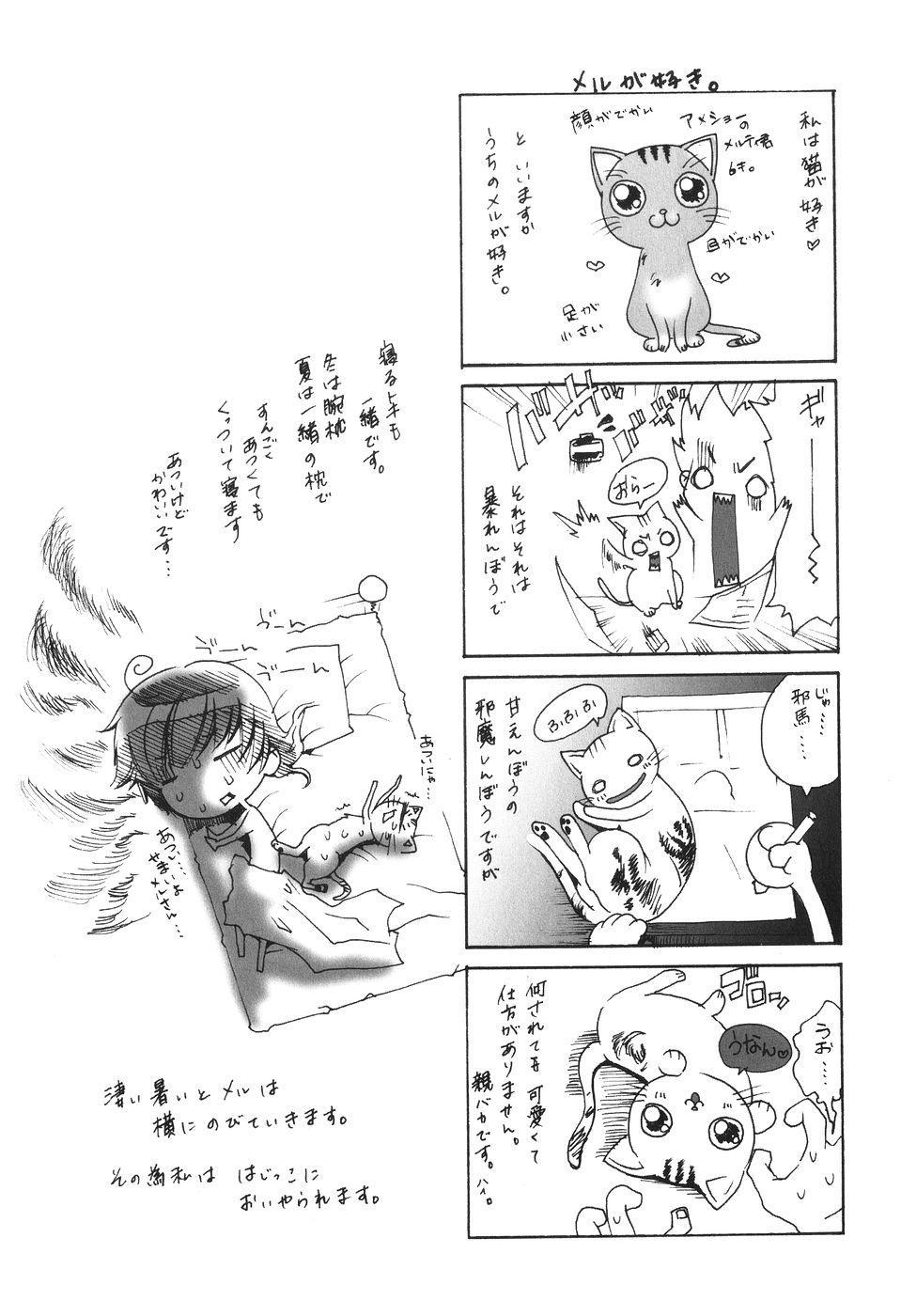 Kakete Okashi Te Omou Mama 176