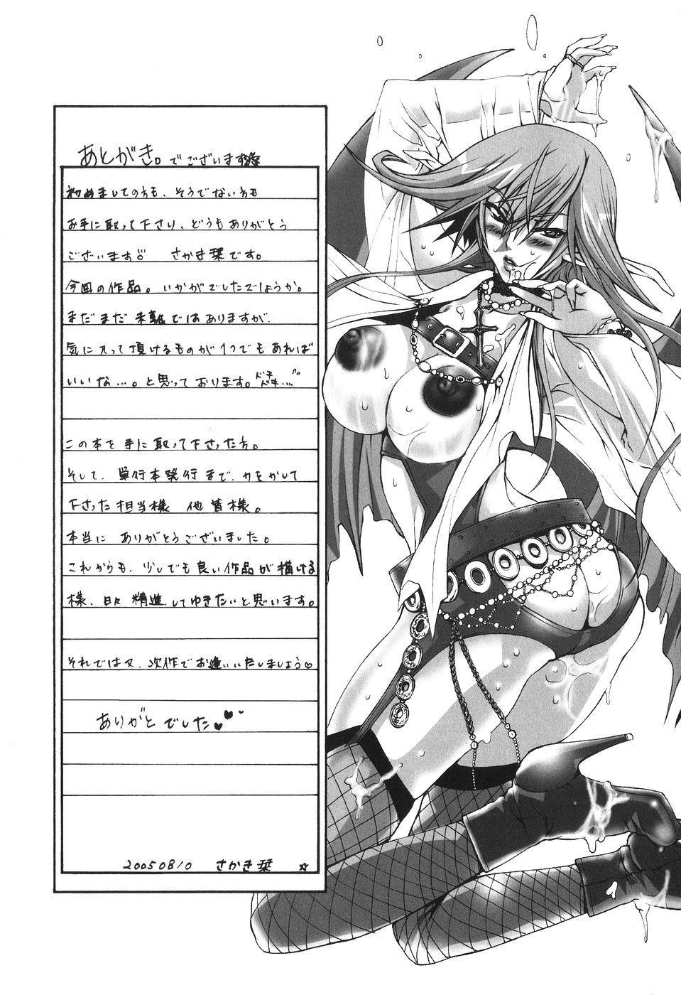 Kakete Okashi Te Omou Mama 180