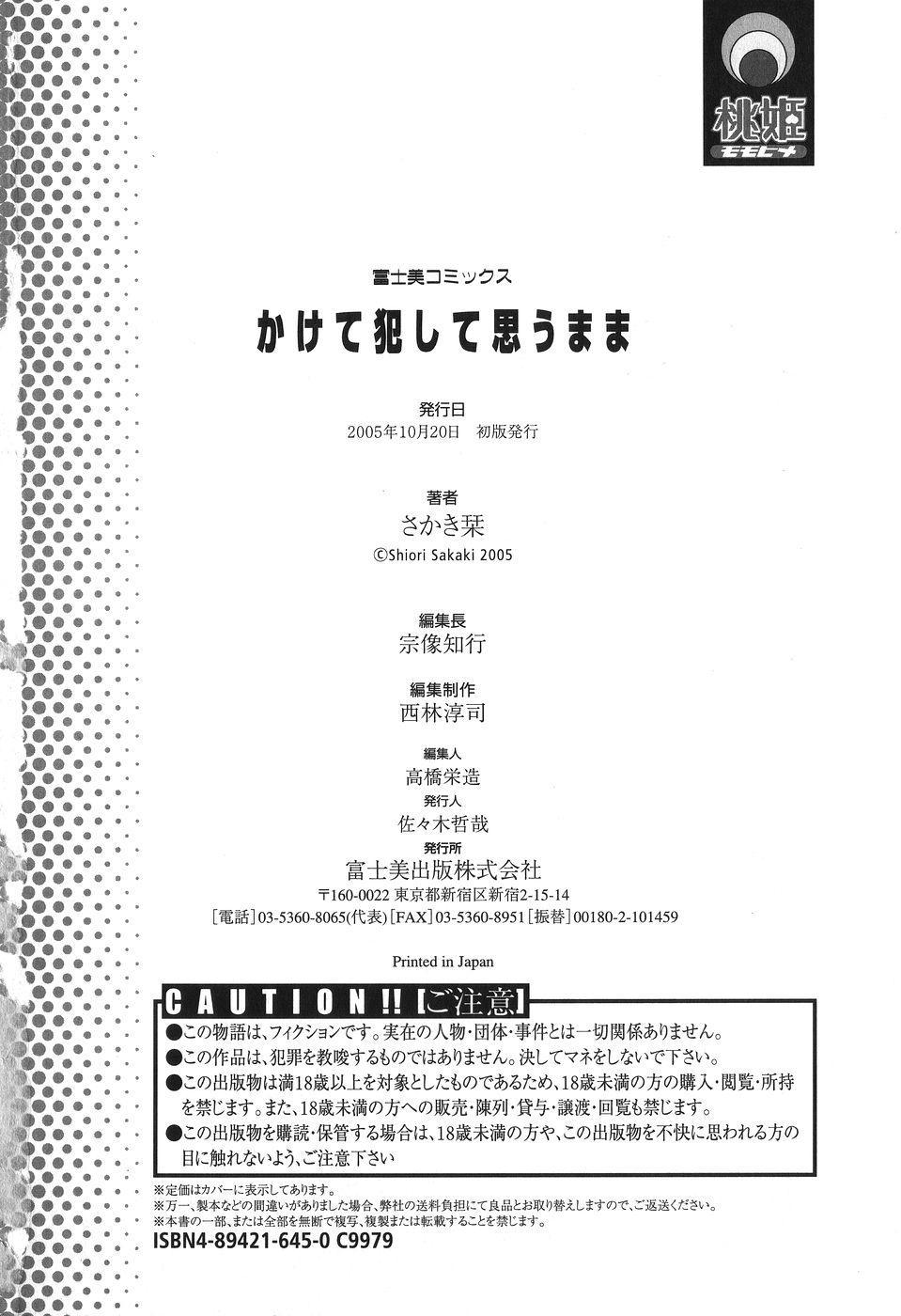 Kakete Okashi Te Omou Mama 181