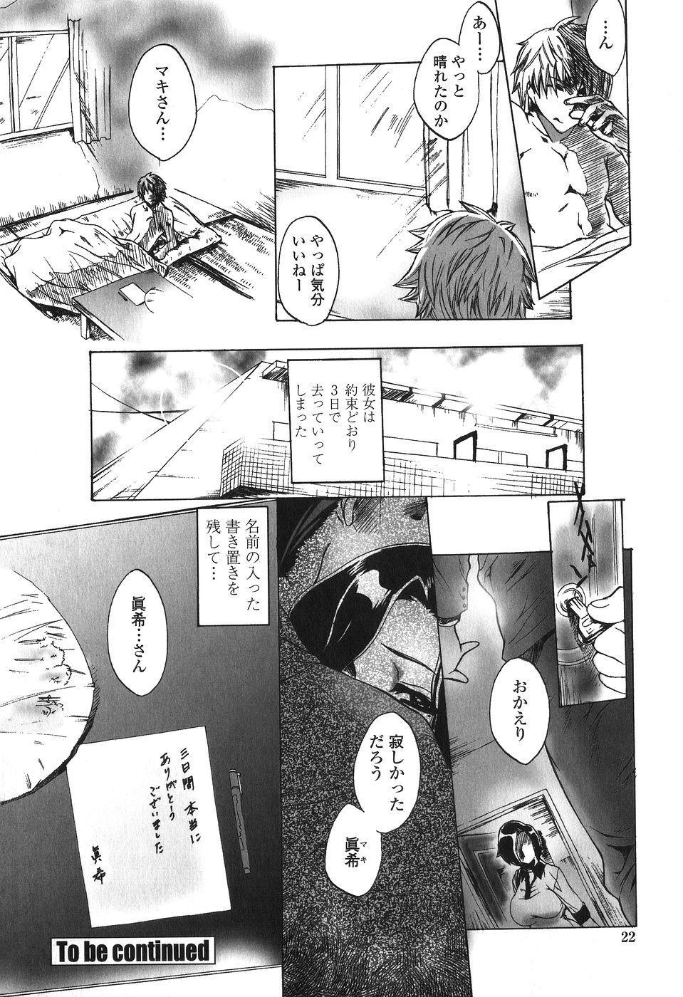 Kakete Okashi Te Omou Mama 22