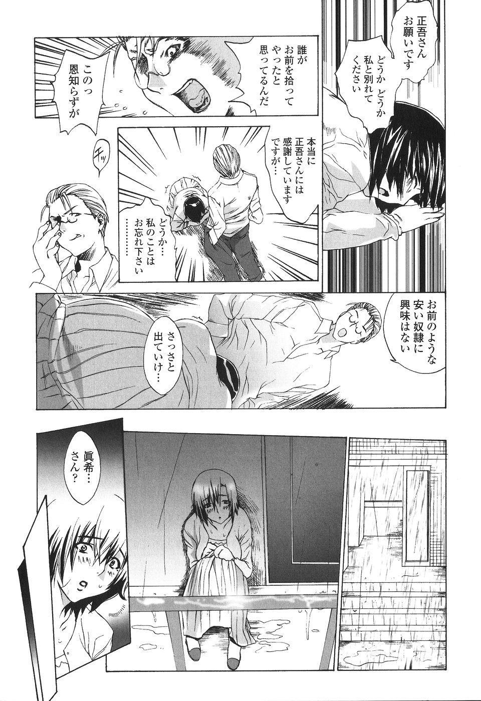 Kakete Okashi Te Omou Mama 33
