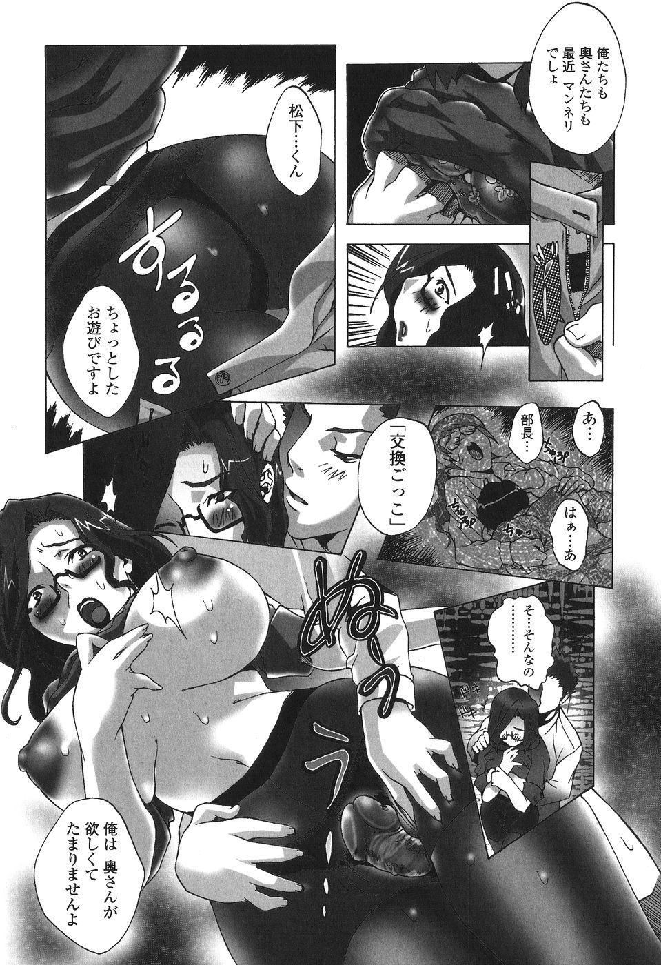Kakete Okashi Te Omou Mama 44