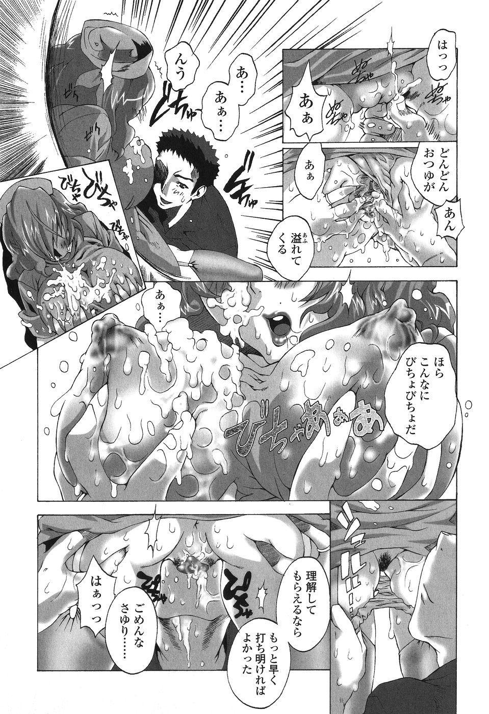 Kakete Okashi Te Omou Mama 64
