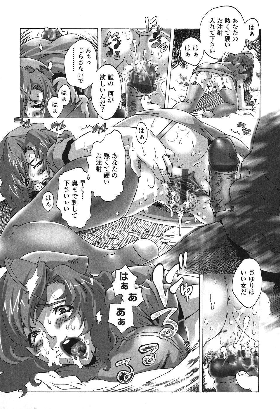 Kakete Okashi Te Omou Mama 66