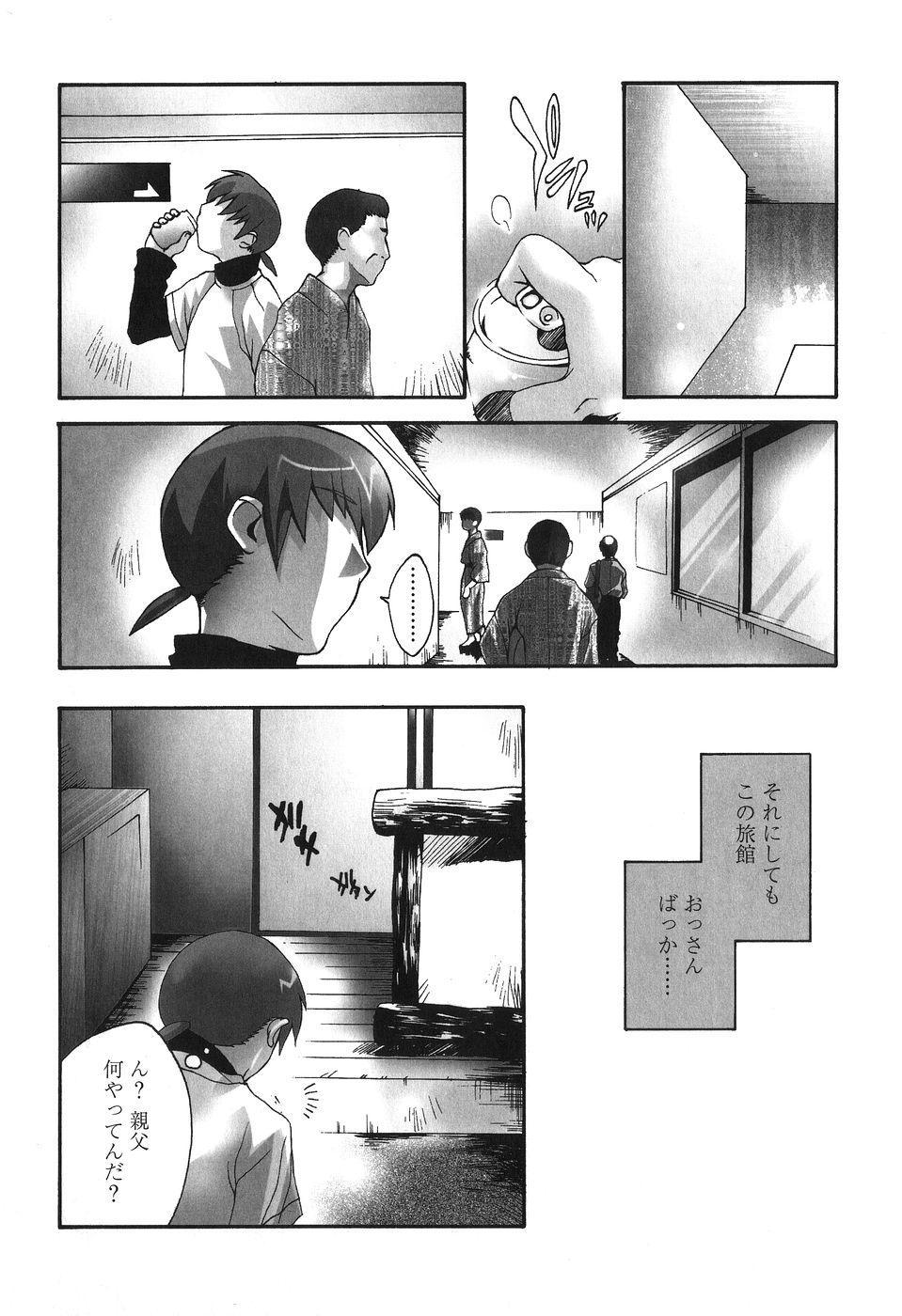 Kakete Okashi Te Omou Mama 74