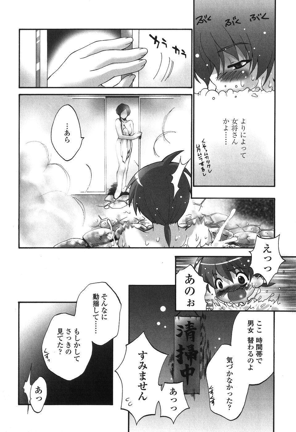 Kakete Okashi Te Omou Mama 76