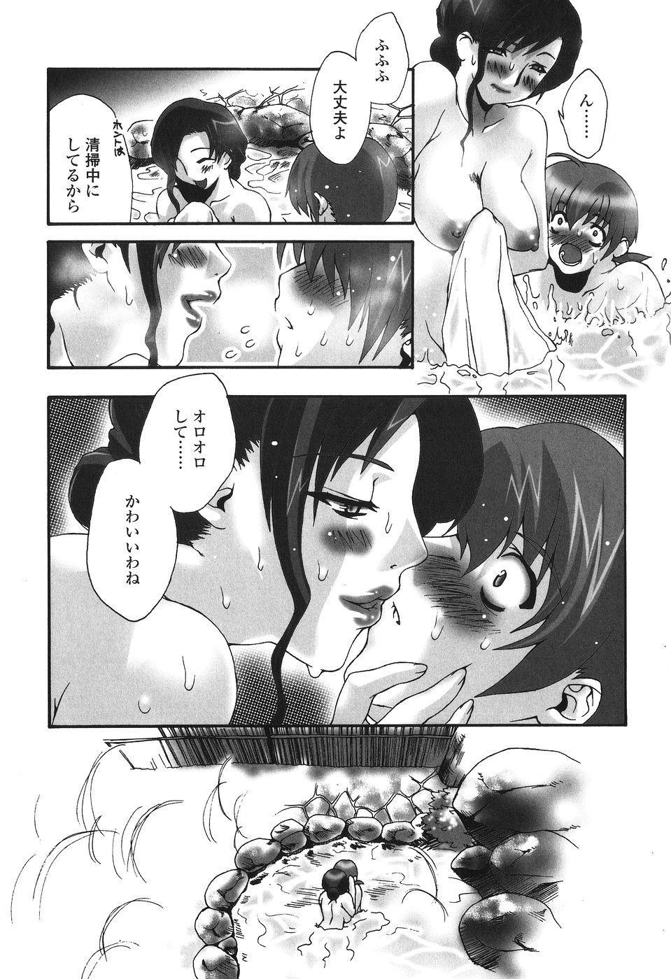 Kakete Okashi Te Omou Mama 77