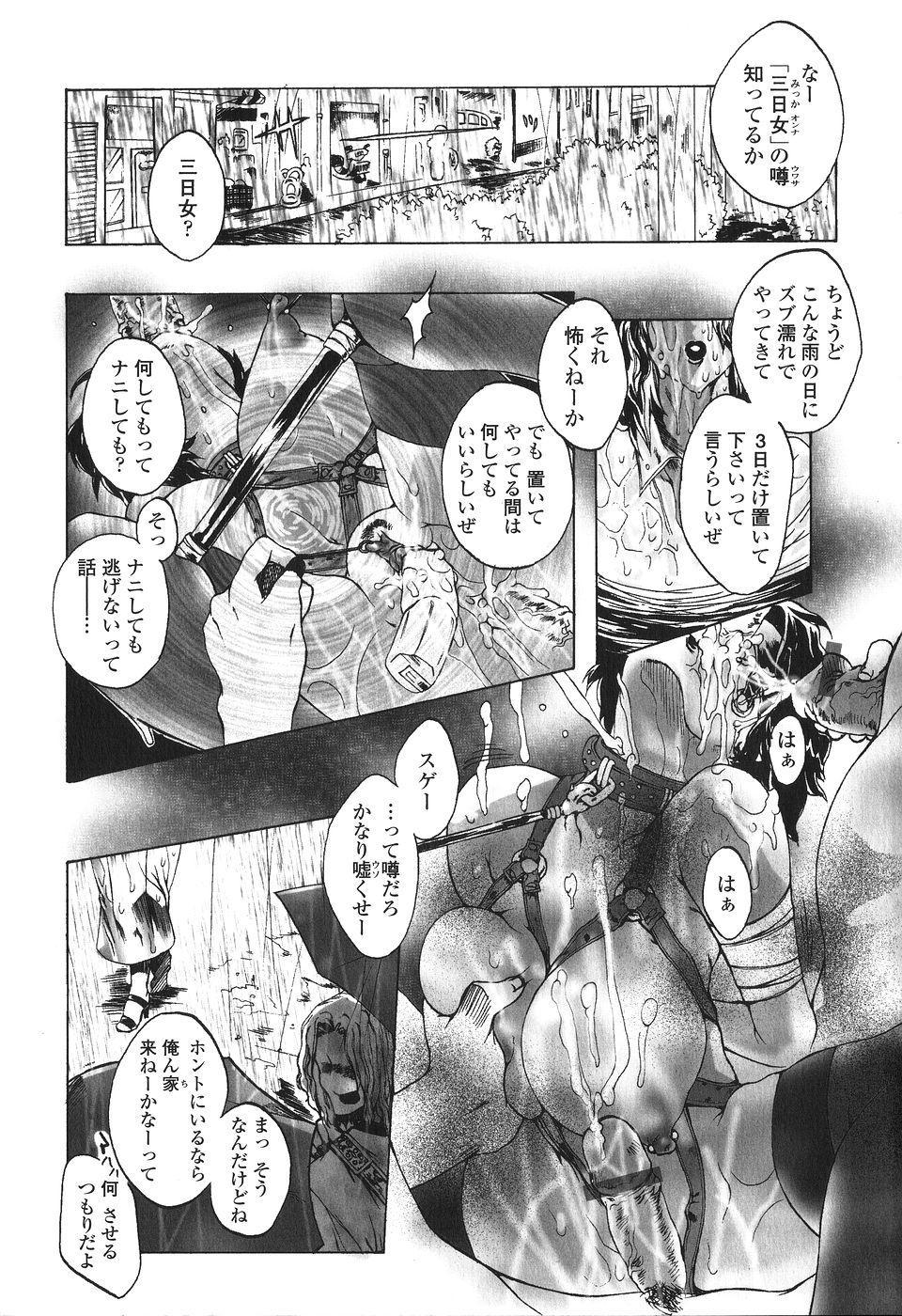 Kakete Okashi Te Omou Mama 7