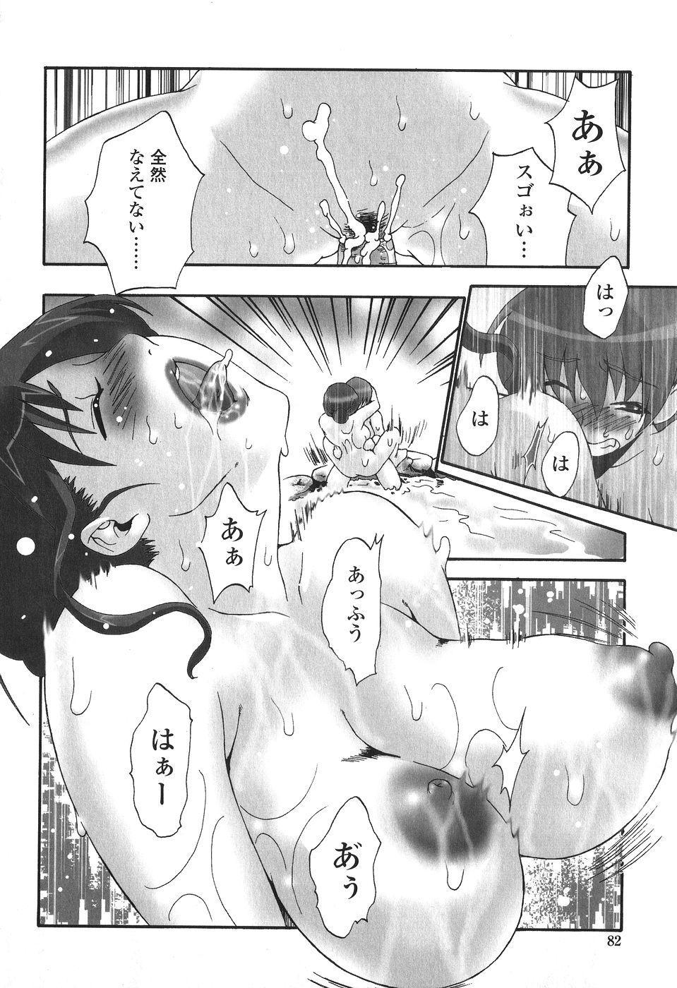 Kakete Okashi Te Omou Mama 82