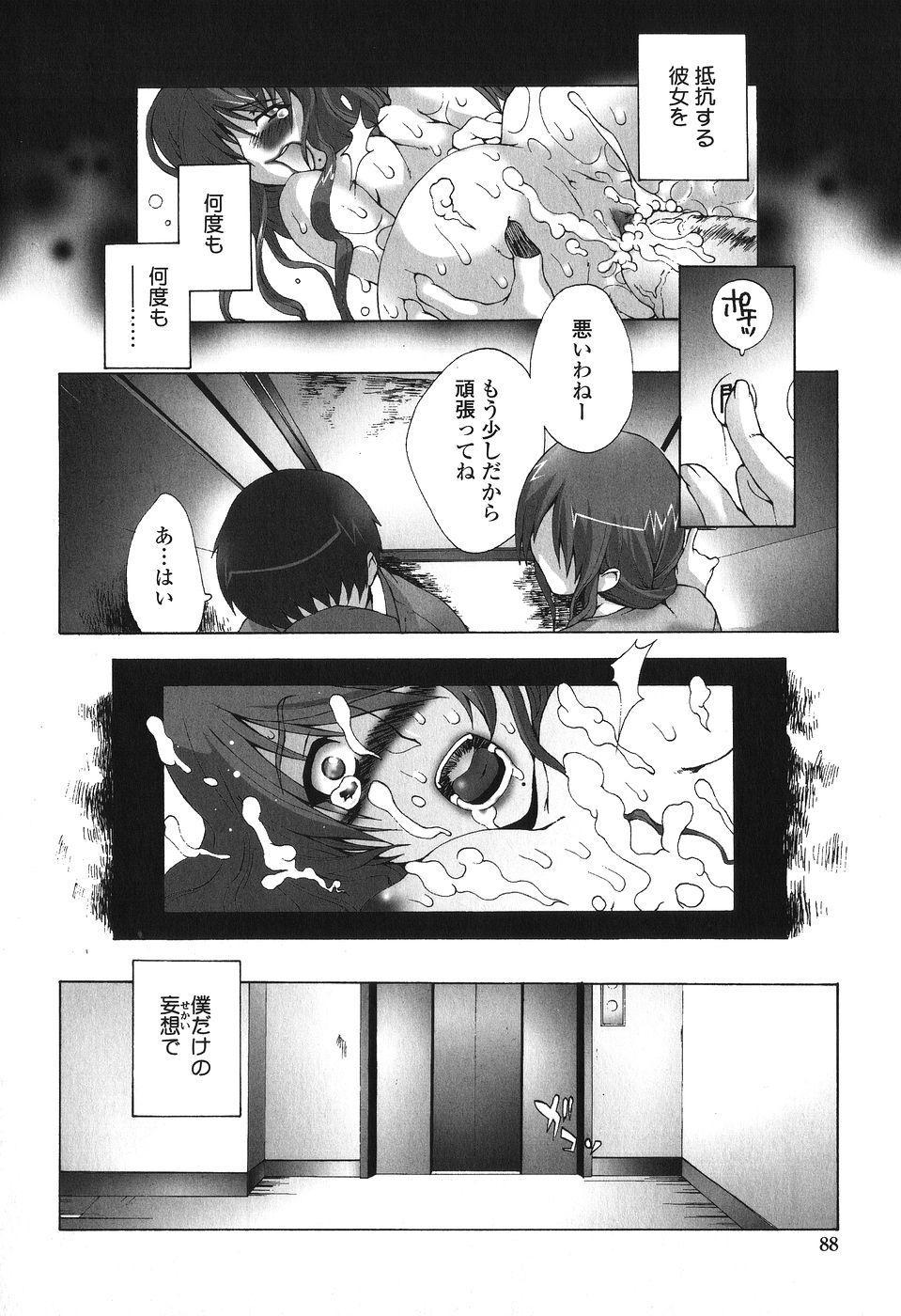 Kakete Okashi Te Omou Mama 87
