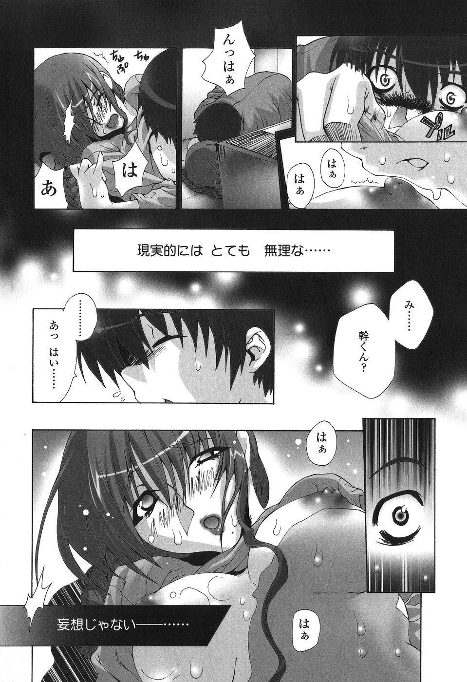Kakete Okashi Te Omou Mama 91