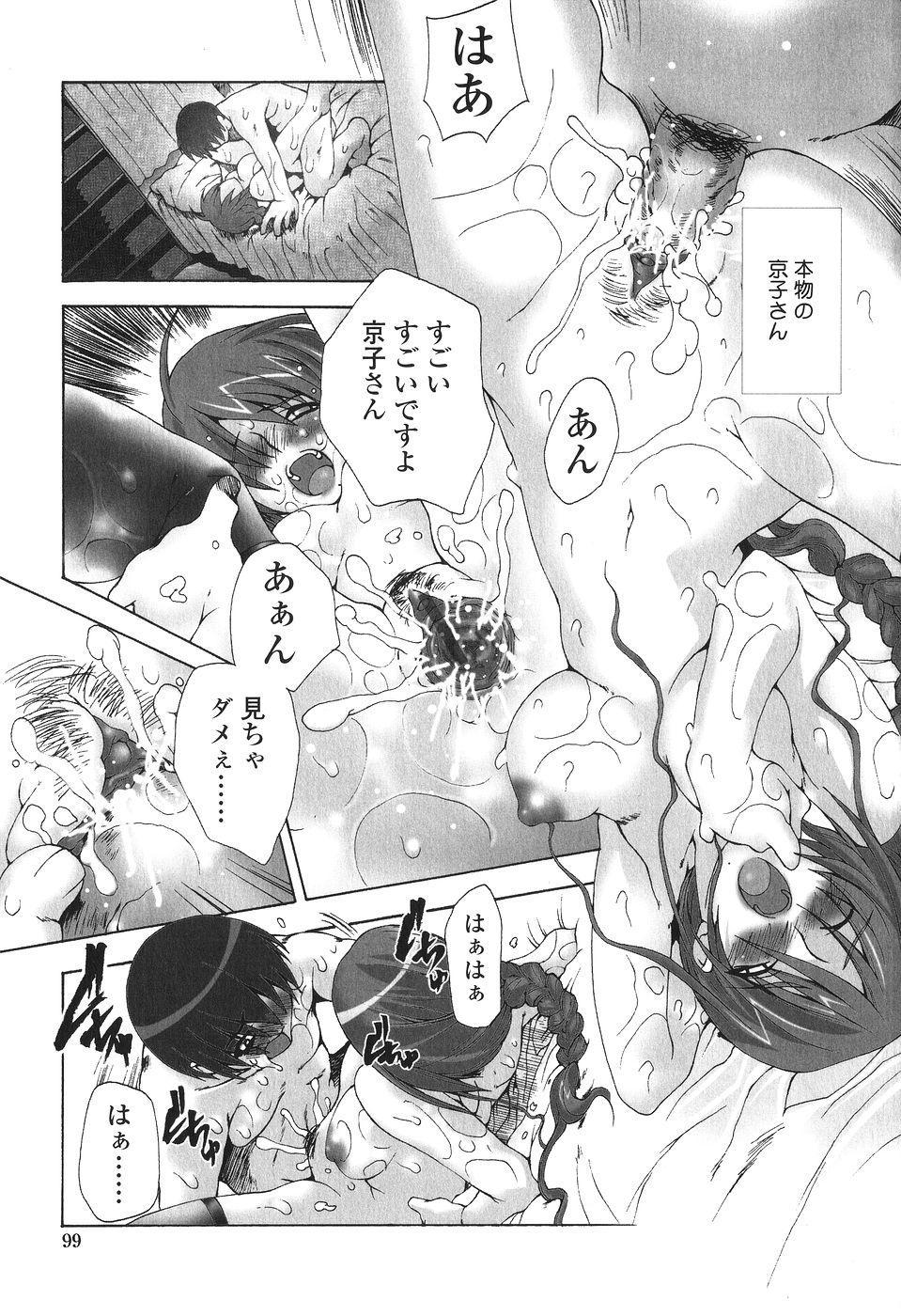 Kakete Okashi Te Omou Mama 98