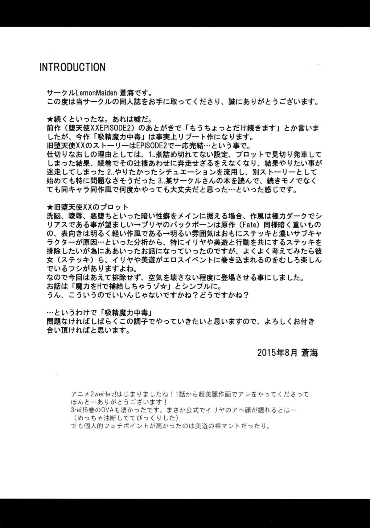 Kyuusei Maryoku Chuudoku 3
