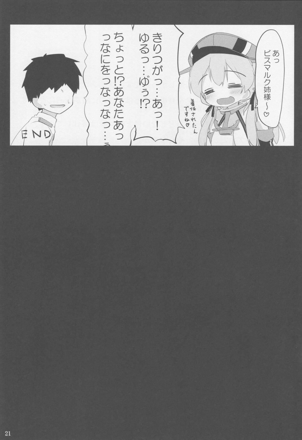 Doitsu Musume ni Aisarete 19