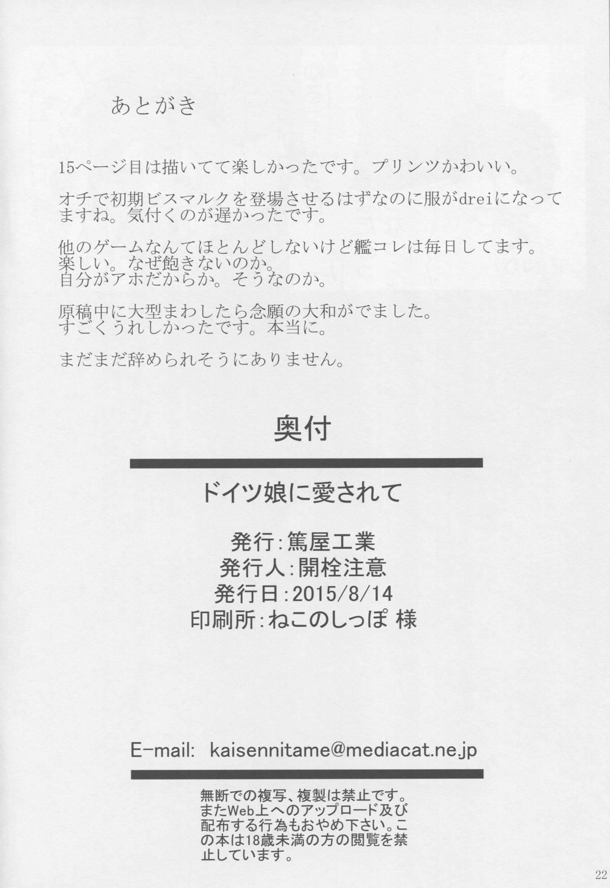 Doitsu Musume ni Aisarete 20