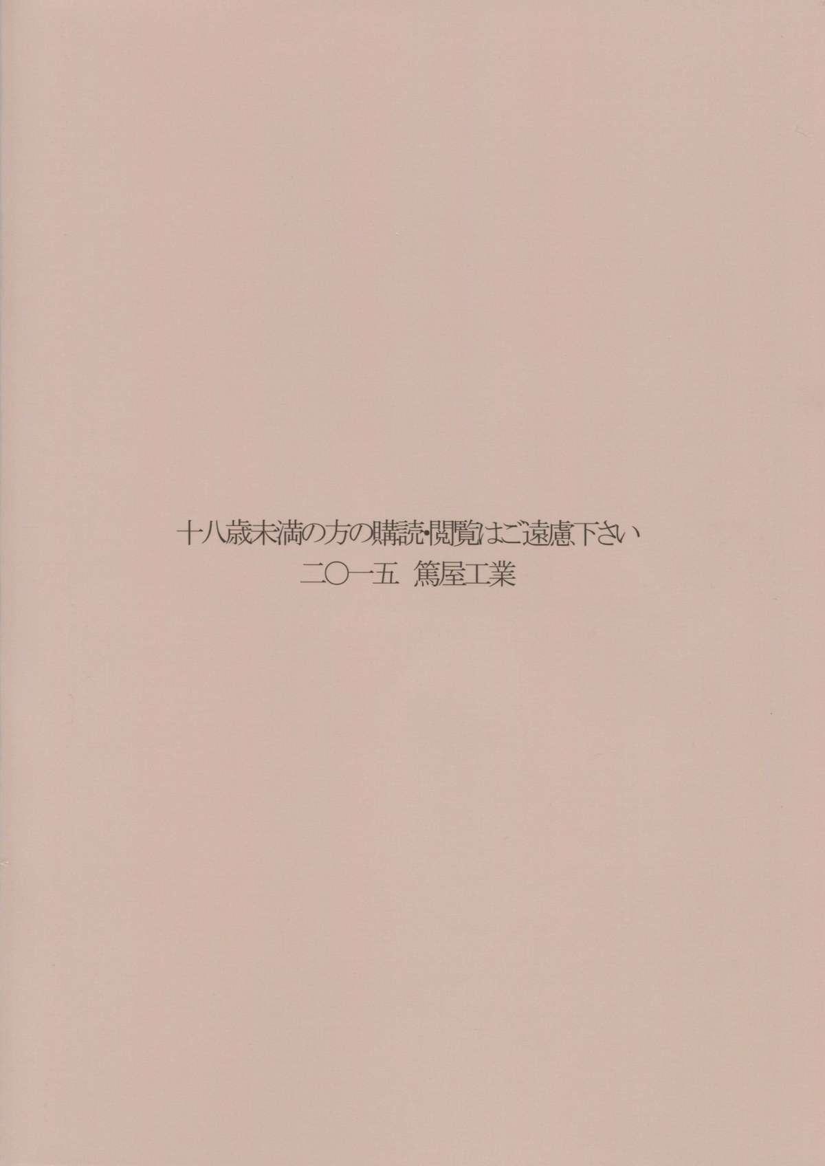 Doitsu Musume ni Aisarete 21