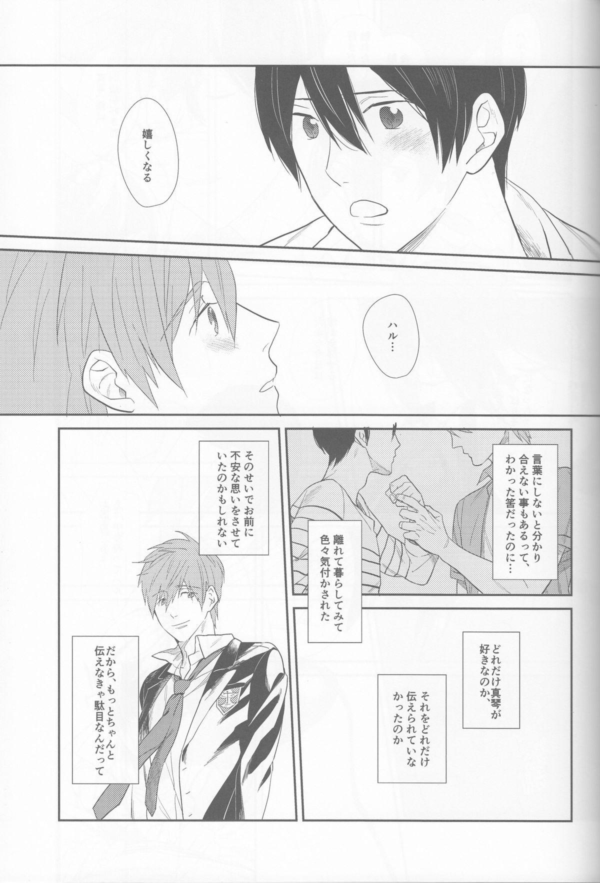 Aishiaouyo 11