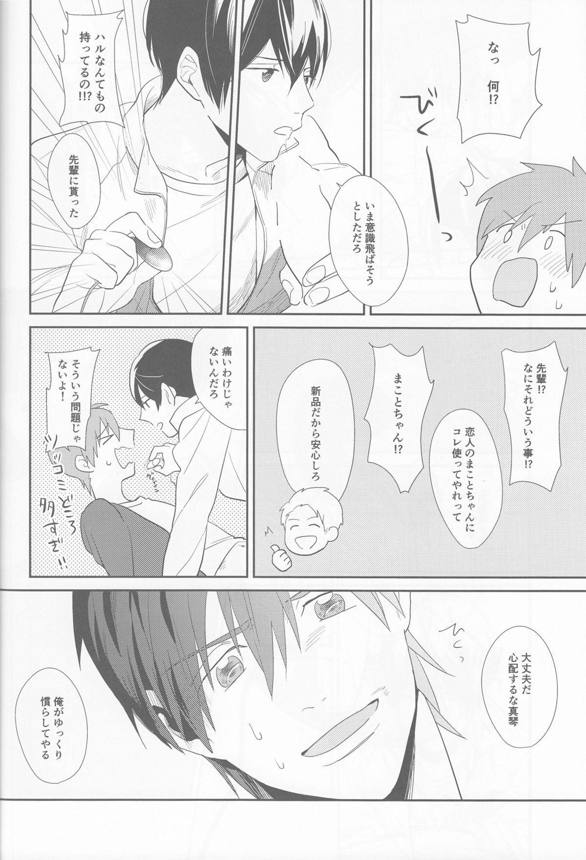 Aishiaouyo 14
