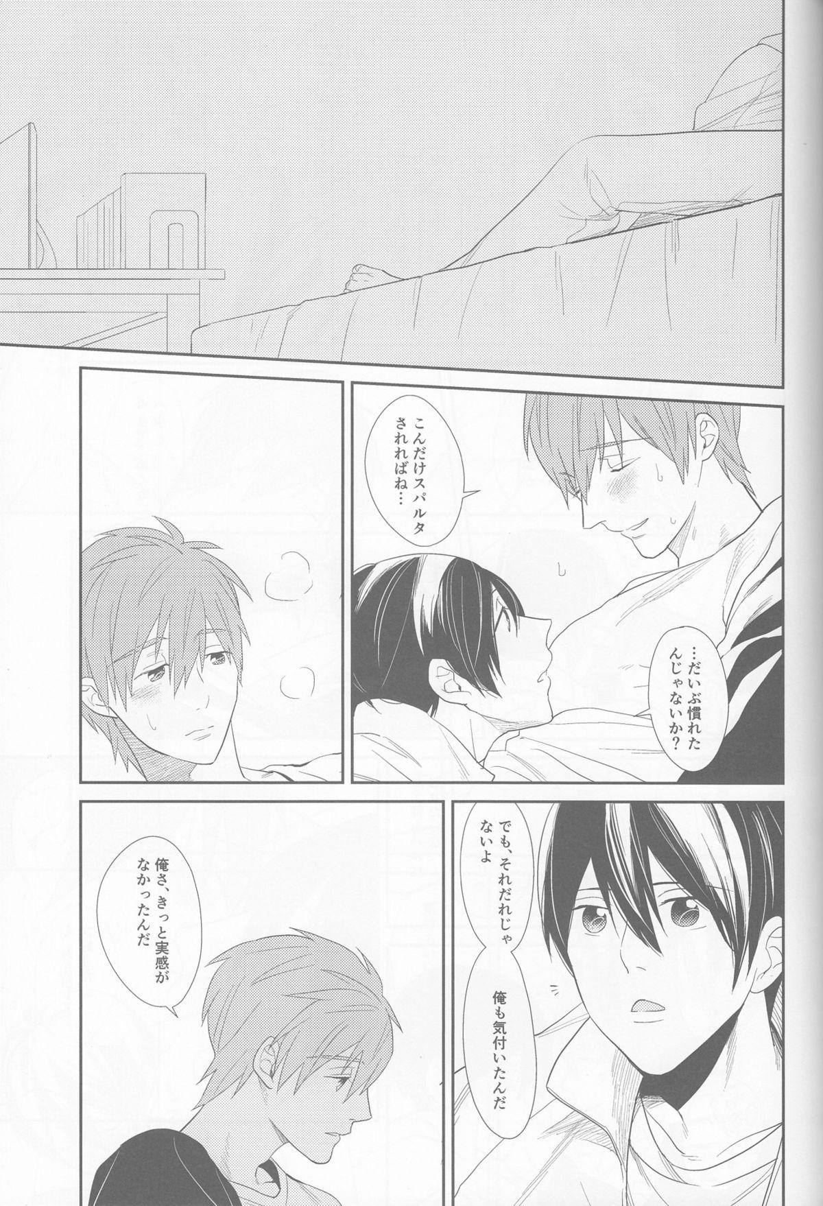 Aishiaouyo 15