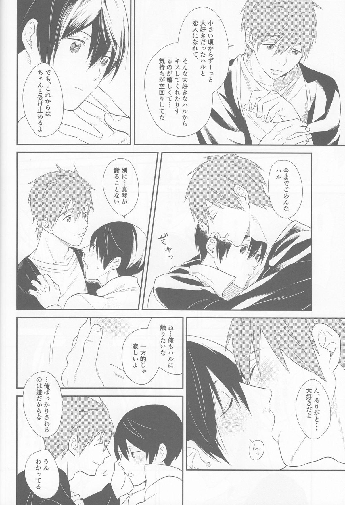 Aishiaouyo 16