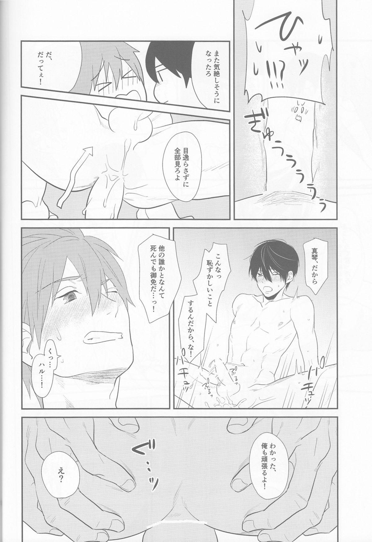 Aishiaouyo 20