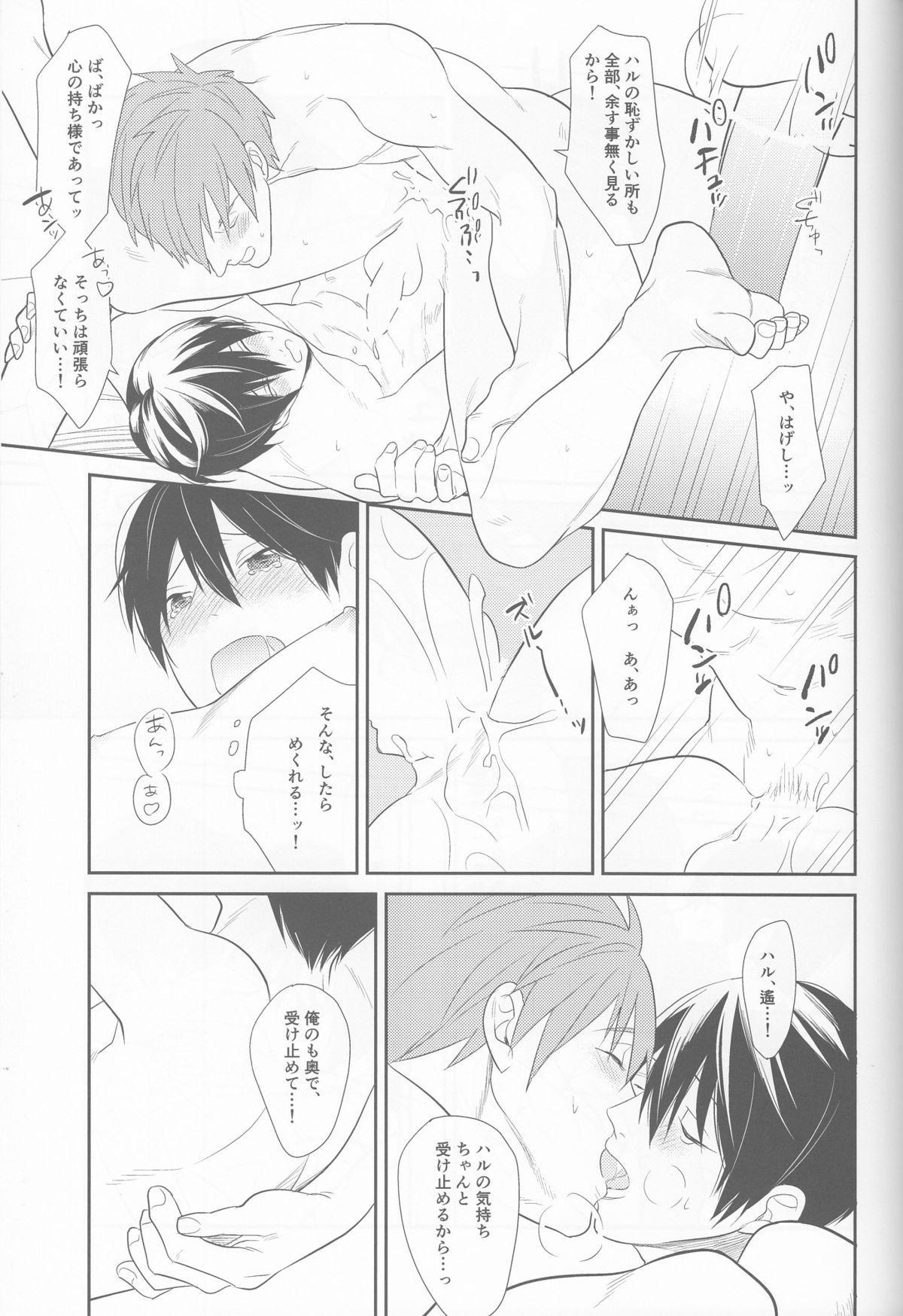 Aishiaouyo 21