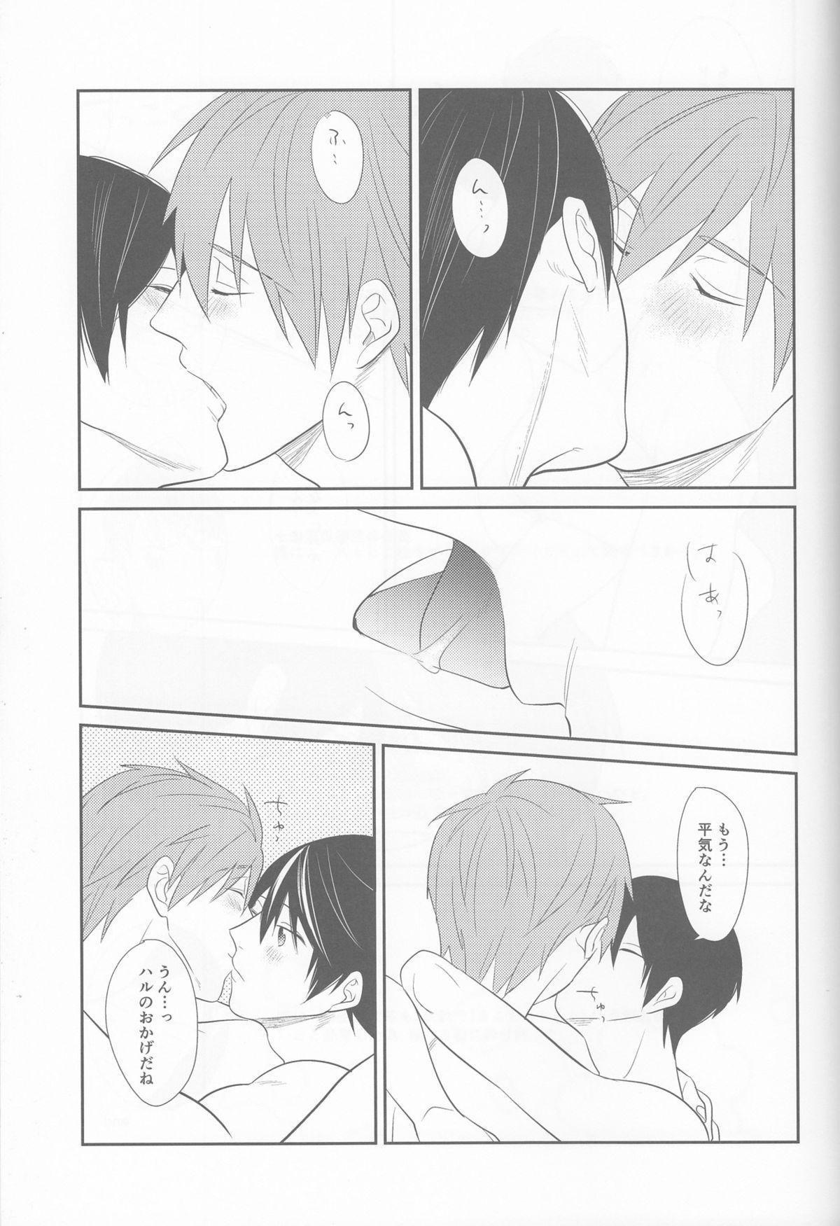 Aishiaouyo 23